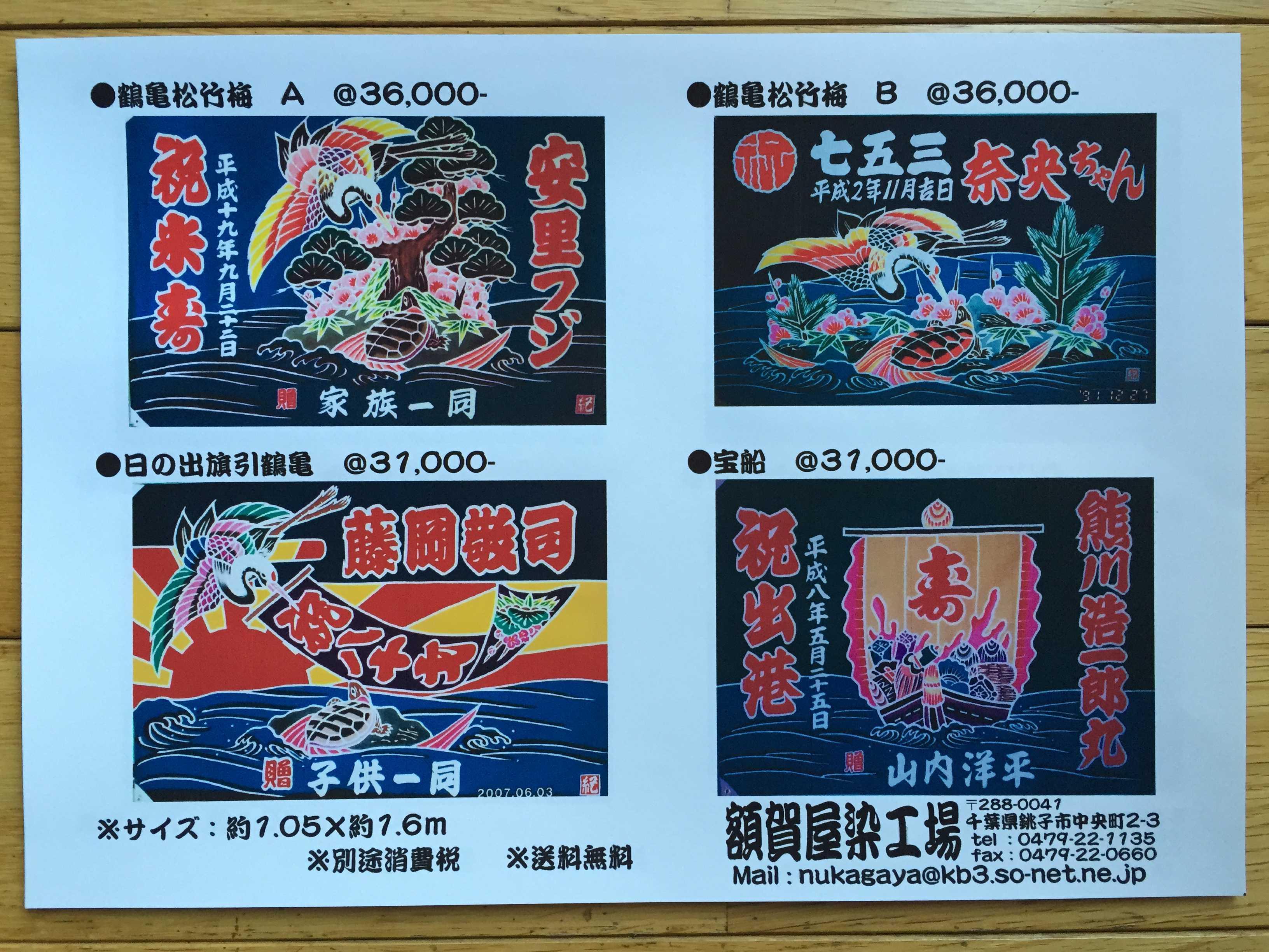 千葉県銚子市の萬祝式大漁旗