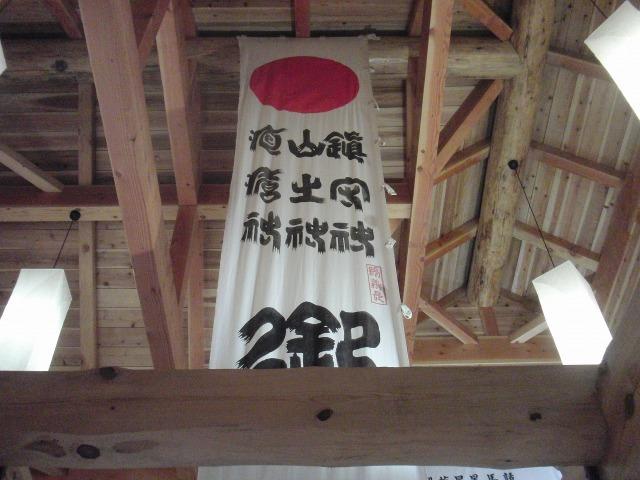 檜枝岐歌舞伎伝承館