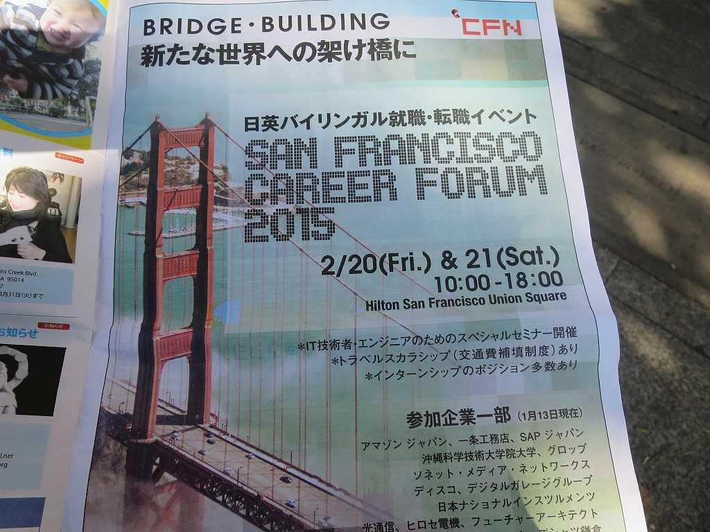 サンフランシスコ - ベイスポ: 日英バイリンガル就職・転職イベント