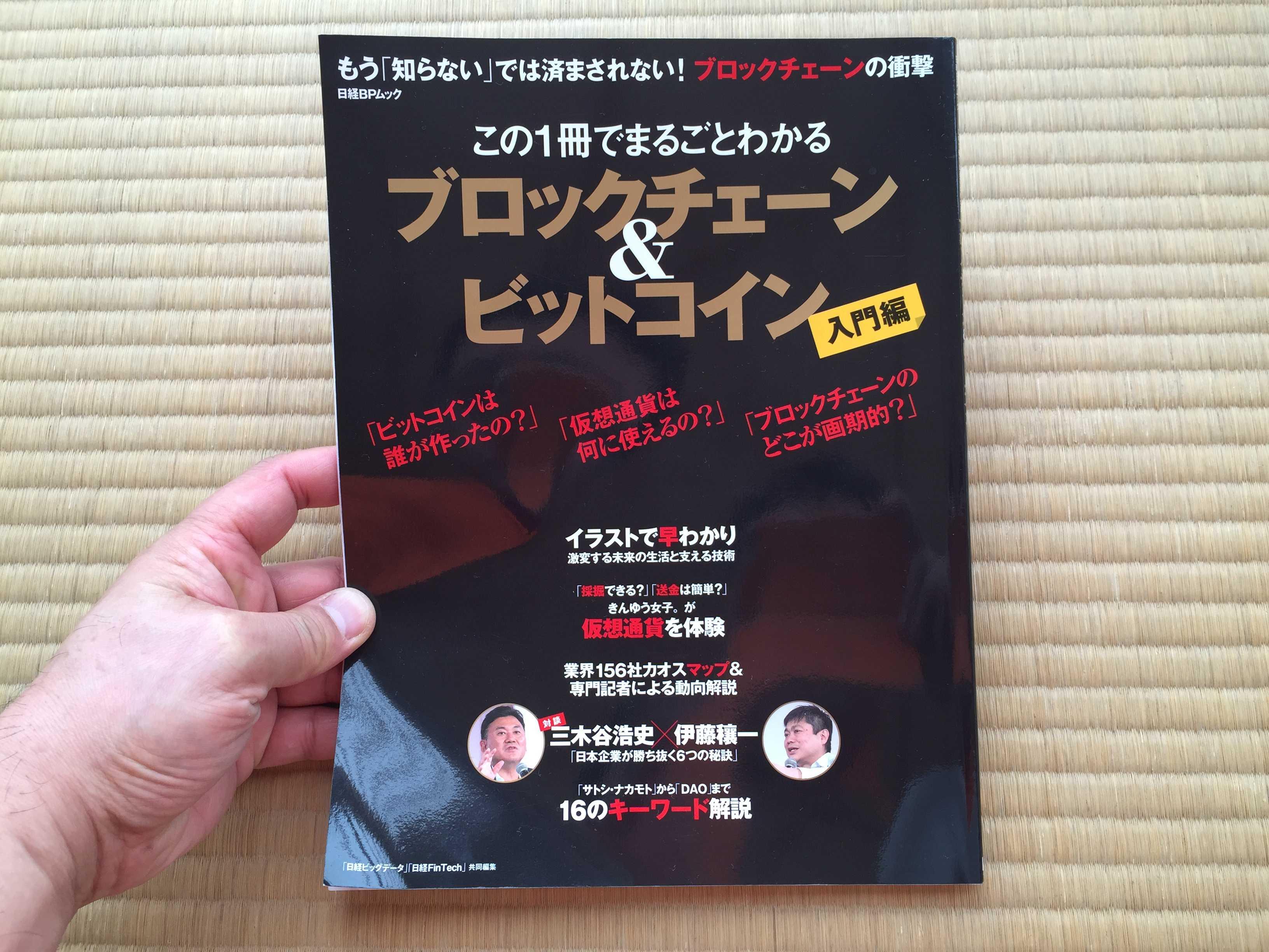 この1冊でまるごとわかる ブロックチェーン&ビットコイン 入門編 - 日経BPムック