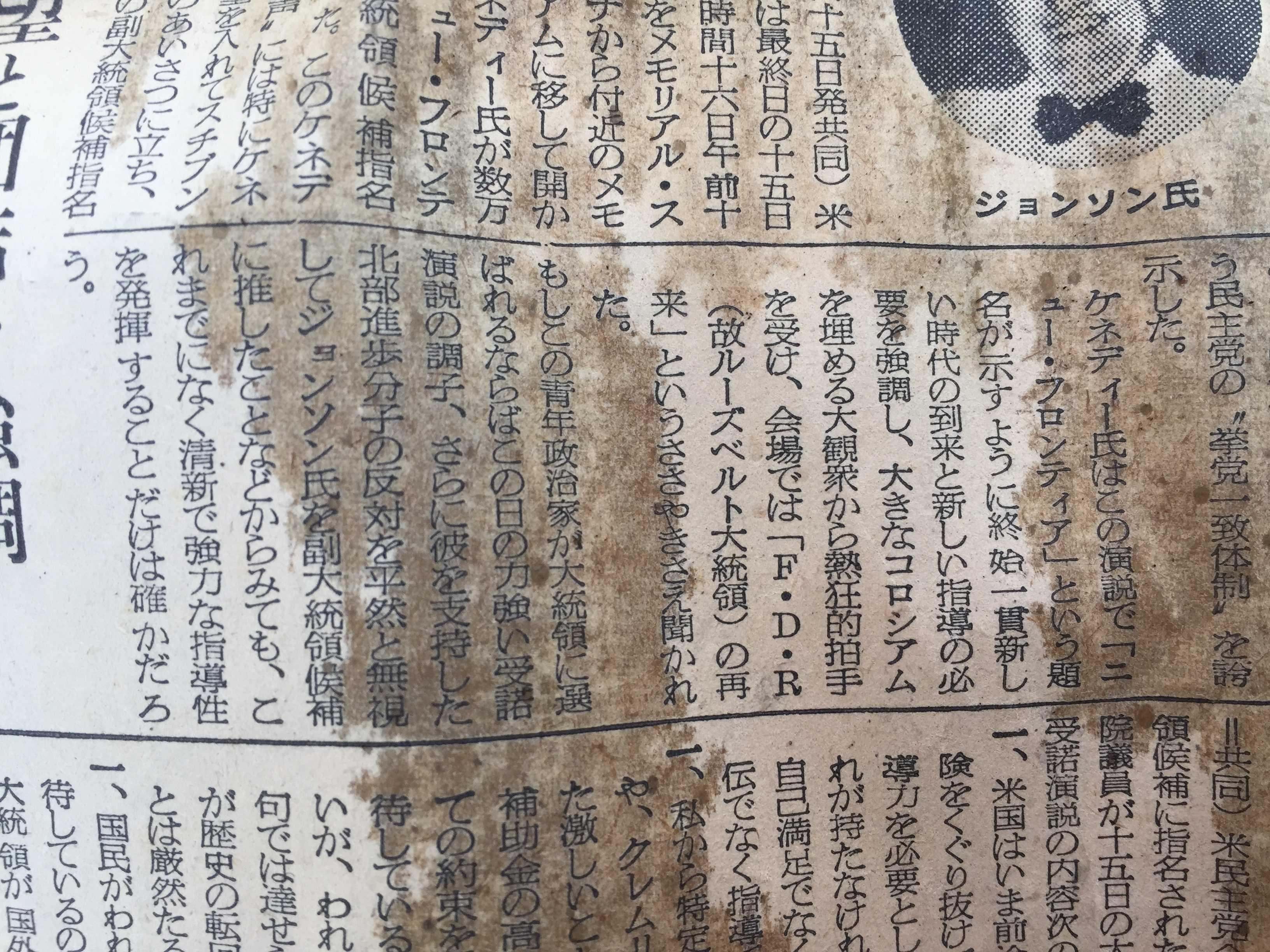 昭和35年(1960年)7月16日 J・F・Kの大統領候補指名受諾演説
