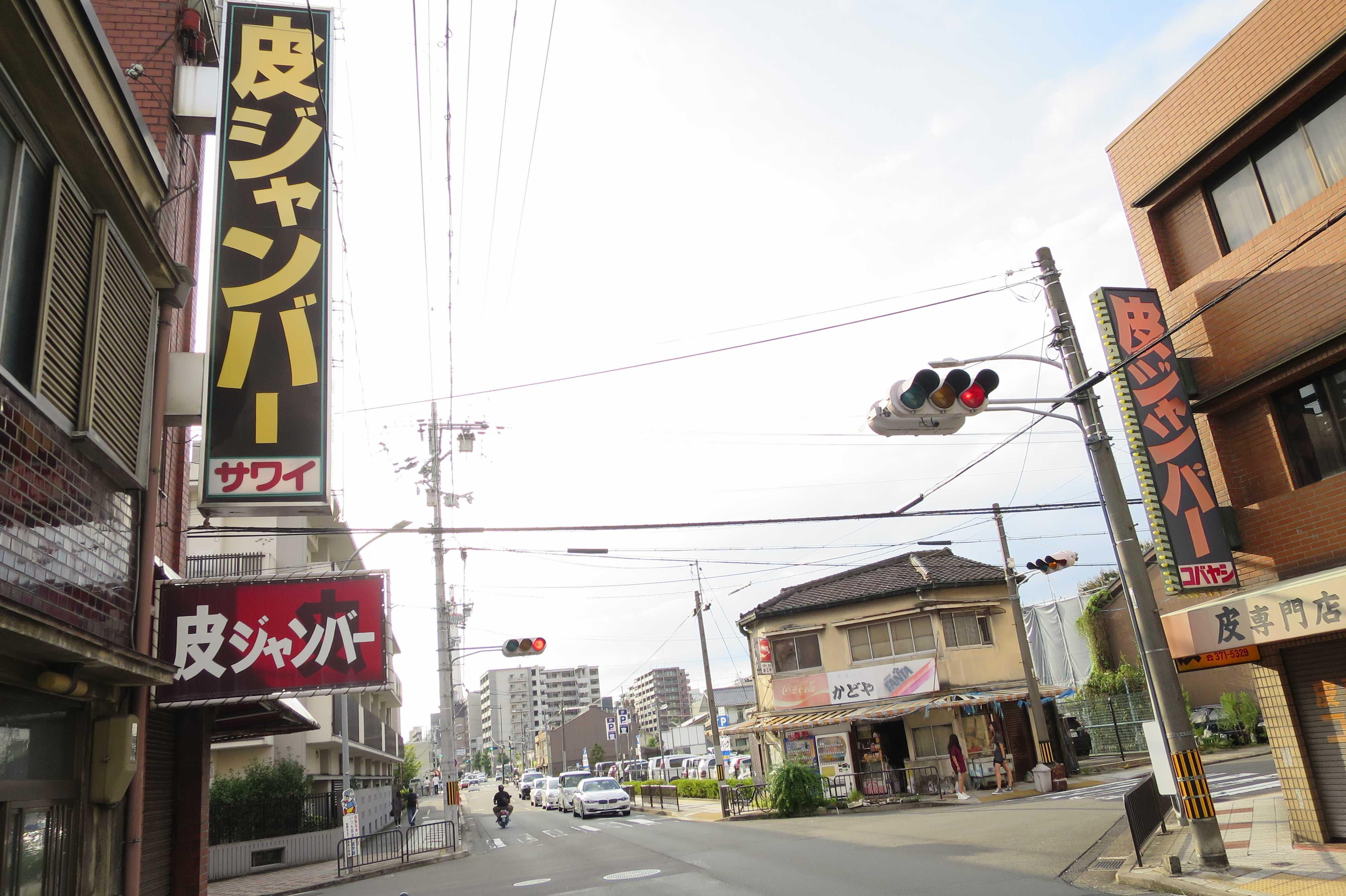 京都・崇仁地区 - 皮専門店・皮ジャンバー屋さん