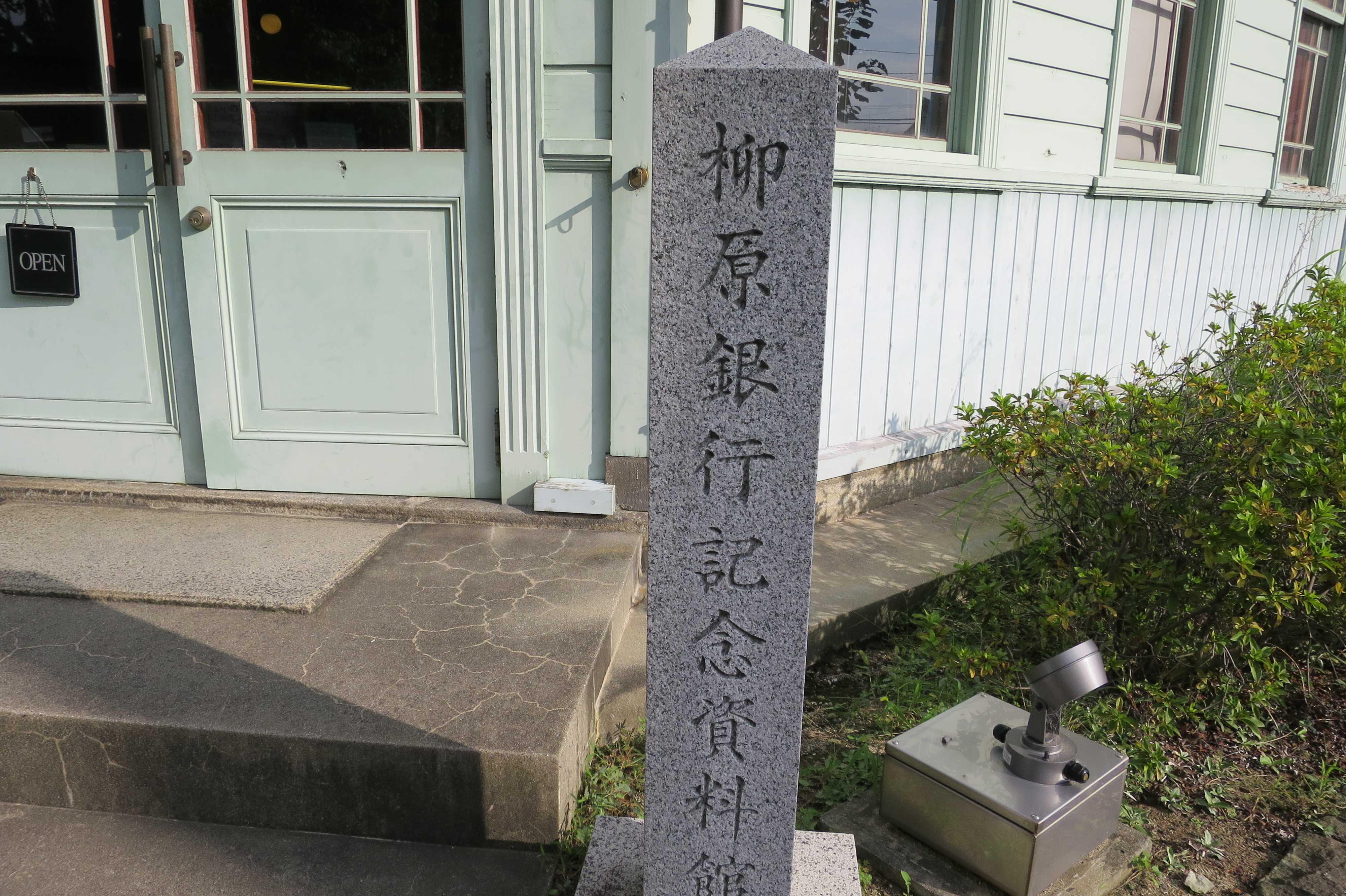 京都・崇仁地区 - 柳原銀行記念資料館の石柱