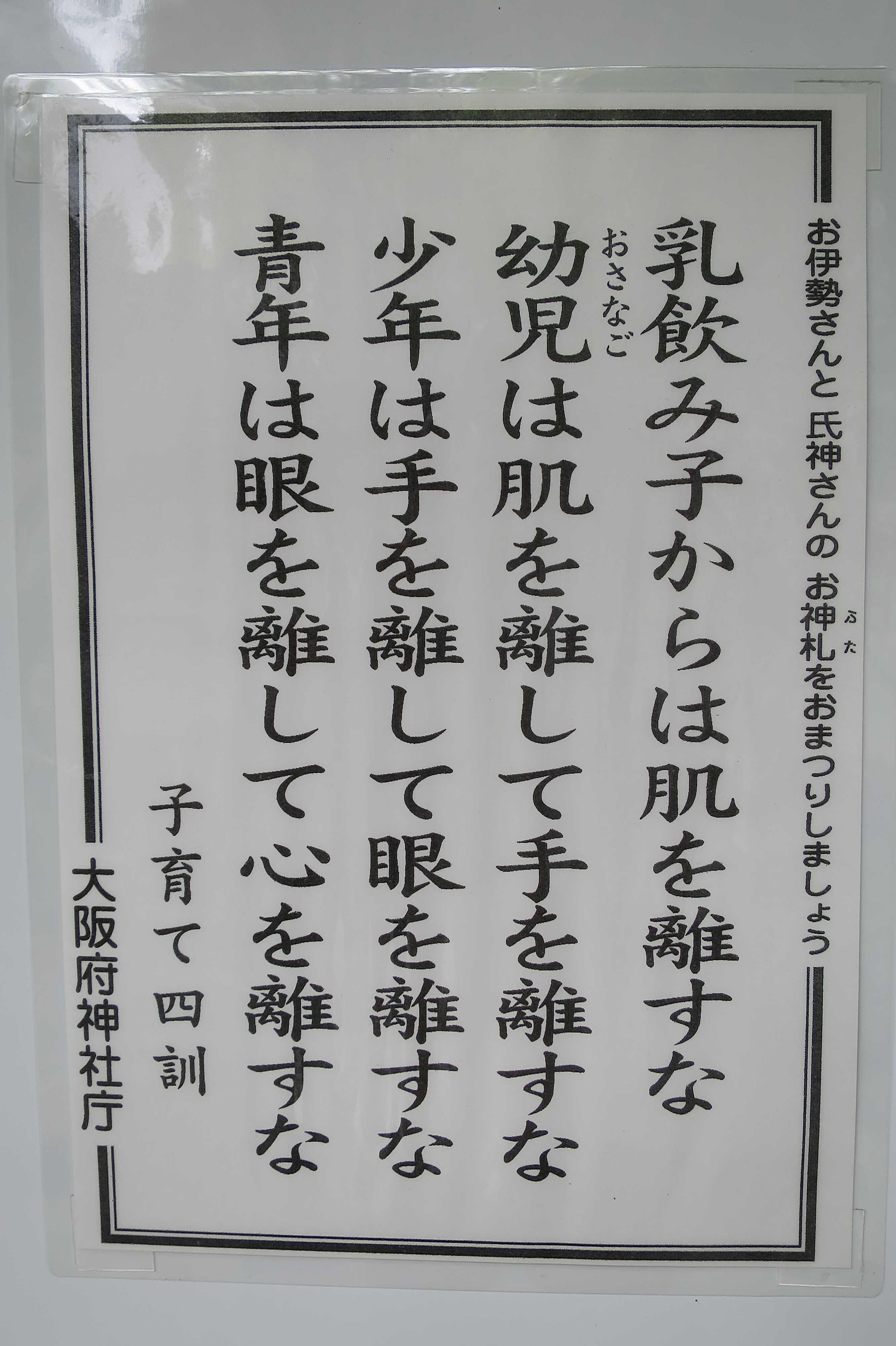 大阪府神社庁 子育て四訓