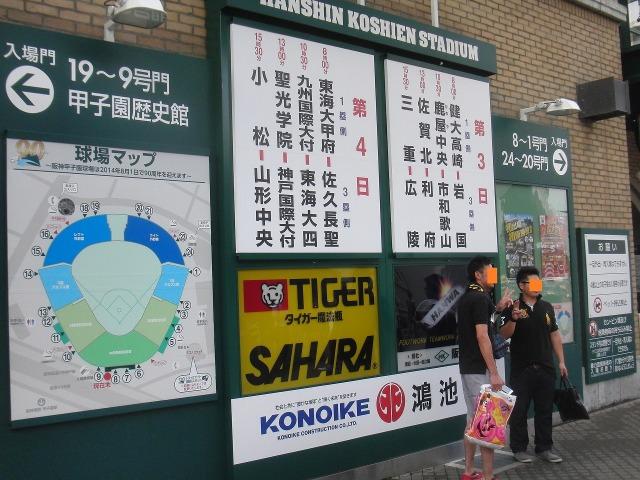 夏の甲子園 対戦カードの掲示板