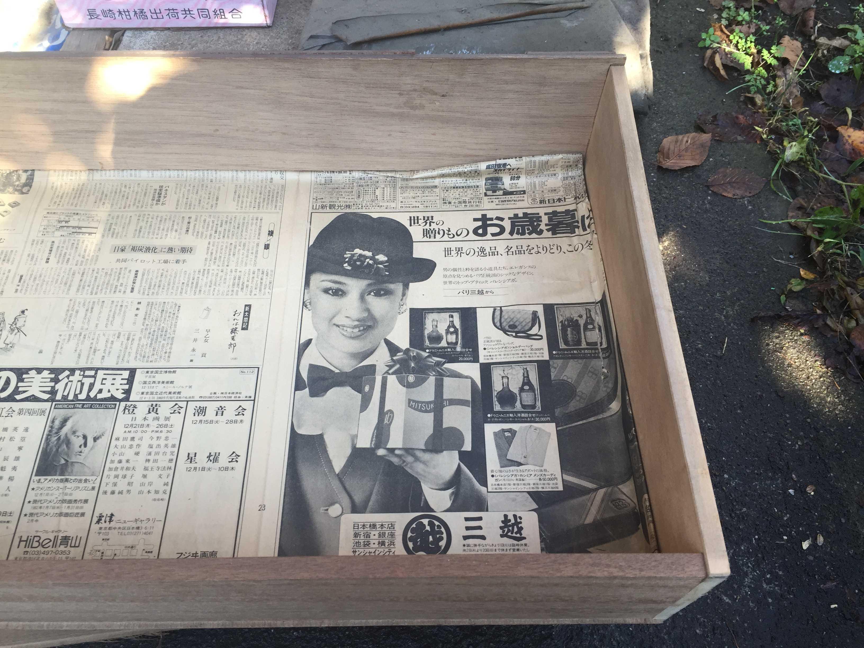 ジュディ・オングの三越の新聞広告