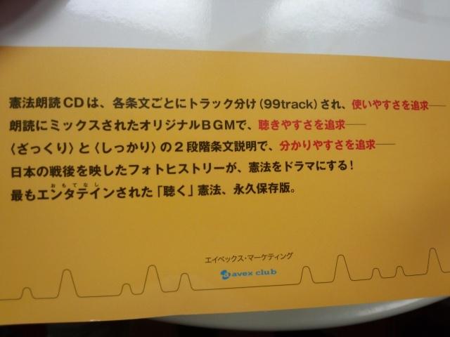 憲法朗読CD