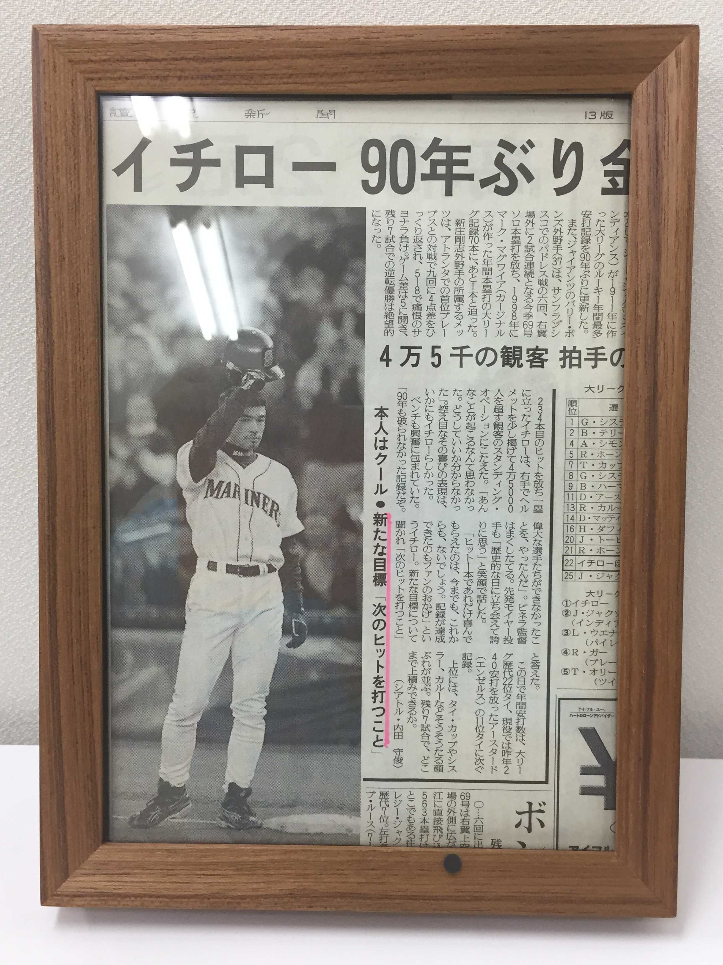 イチロー引退 ありがとうイチロー 平成最高のプロ野球選手の名言 次