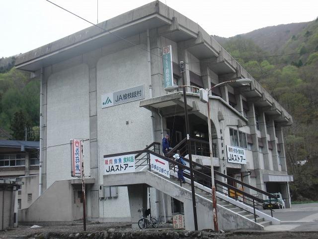 JA檜枝岐村
