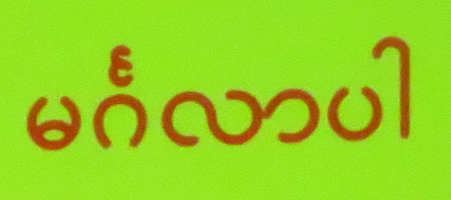 ミャンマー語