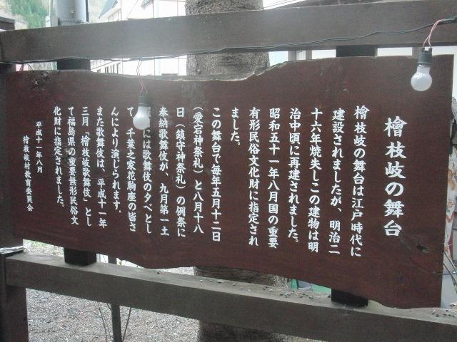 檜枝岐の舞台 - 国の重要有形民俗文化財、福島県の重要有形民俗文化財