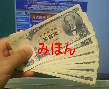 岩倉具視の五百円札(500円札)
