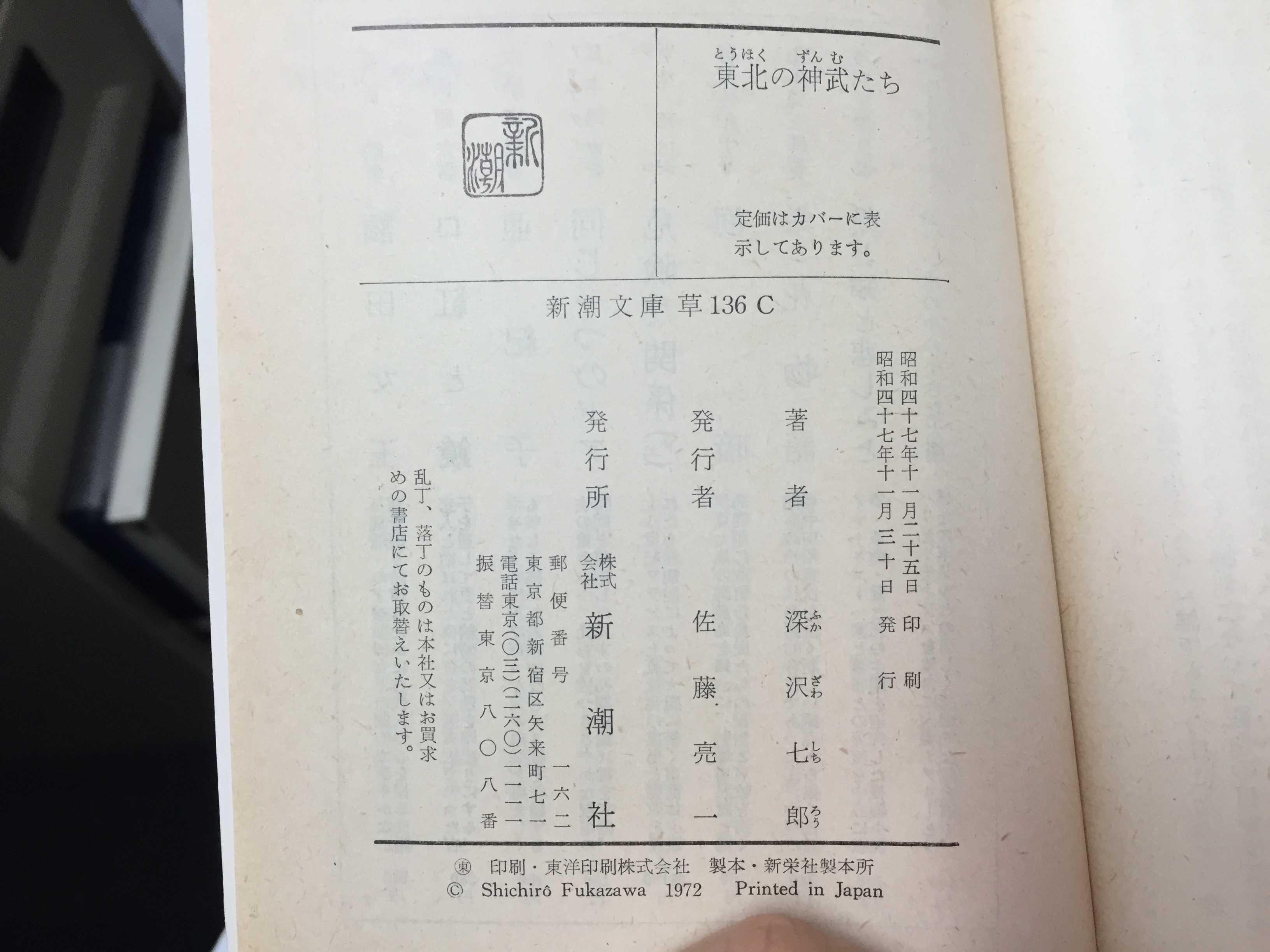 昭和47年11月25日 印刷 昭和47年11月30日発行