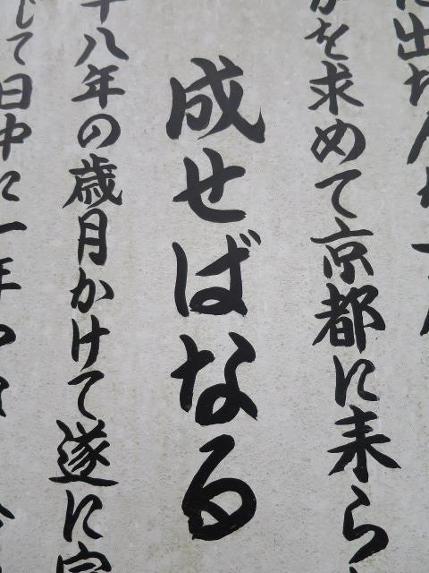 鈴虫寺(華厳寺)の成せばなるの看板