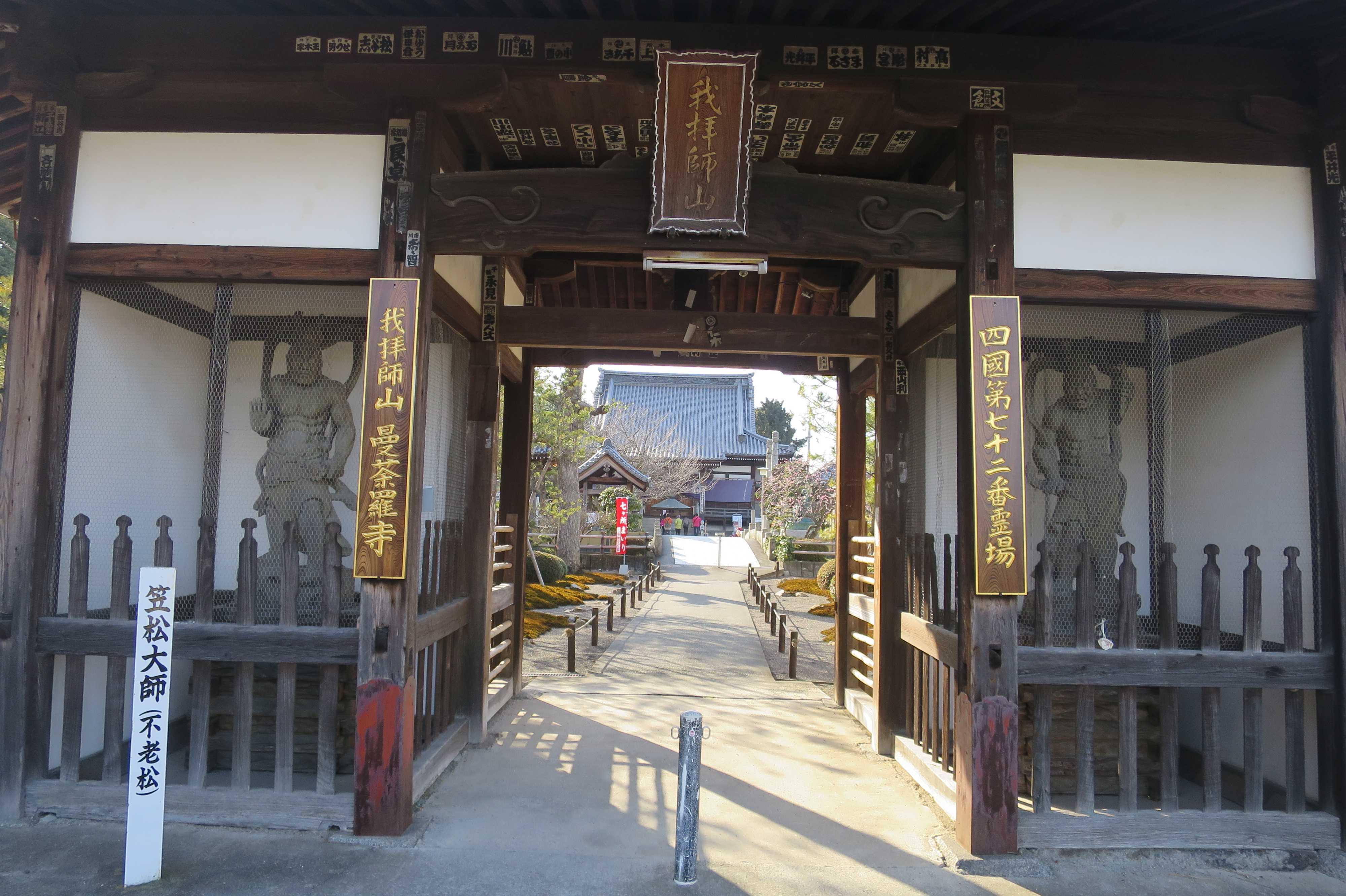 四国第72番霊場・我拝師山 曼荼羅寺(まんだらじ)