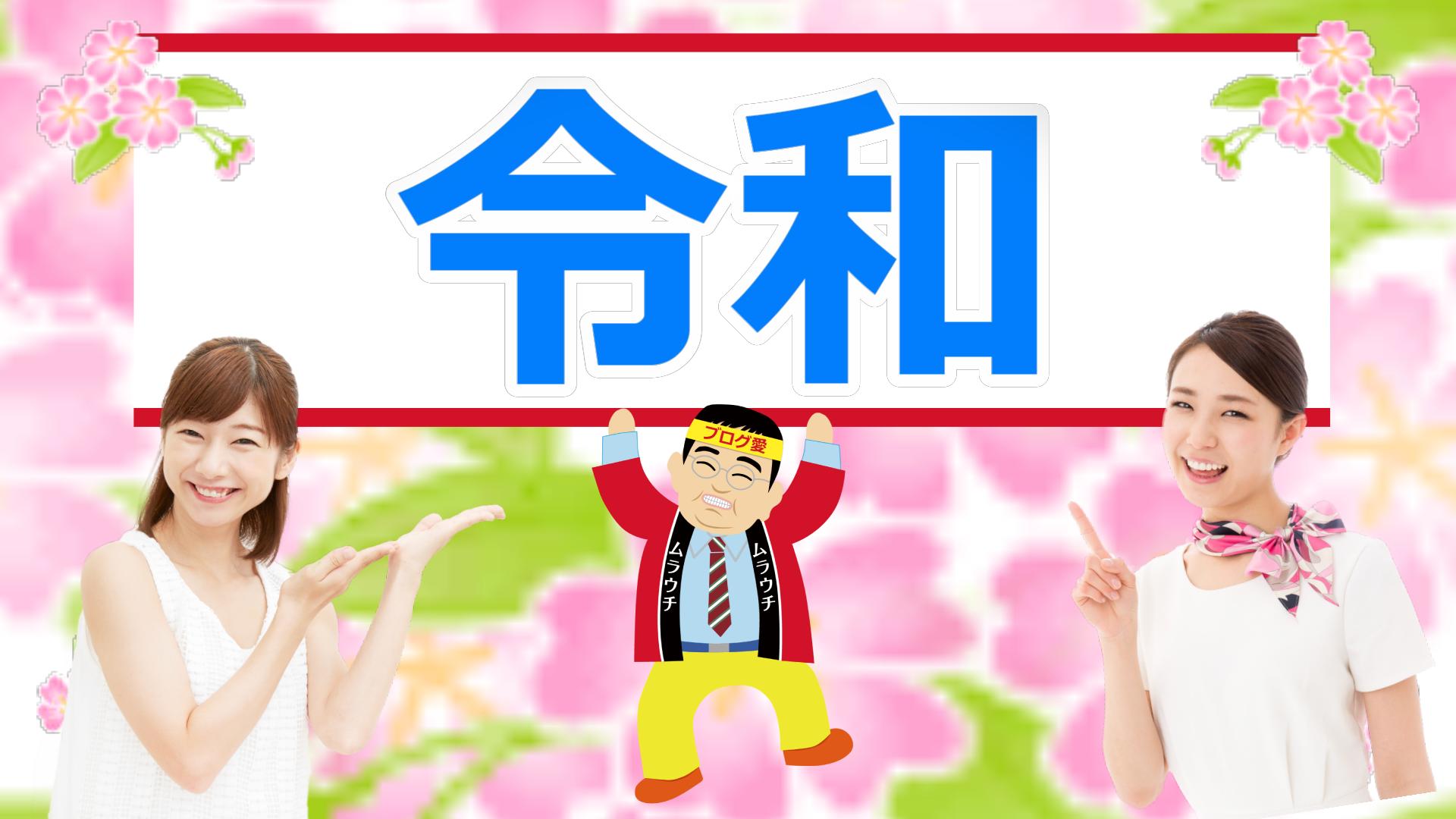 新元号は「令和(れいわ/Reiwa)」