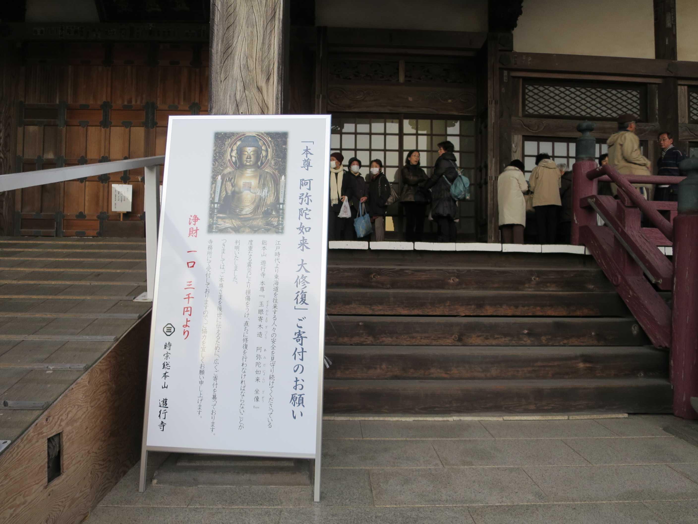 遊行寺 本堂前
