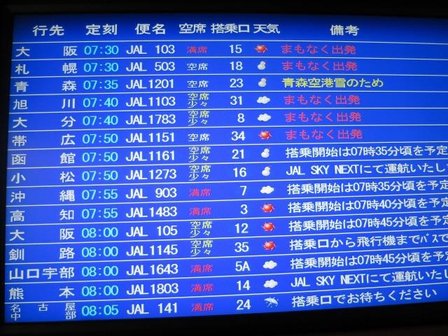 7:55 高知行き JAL1483
