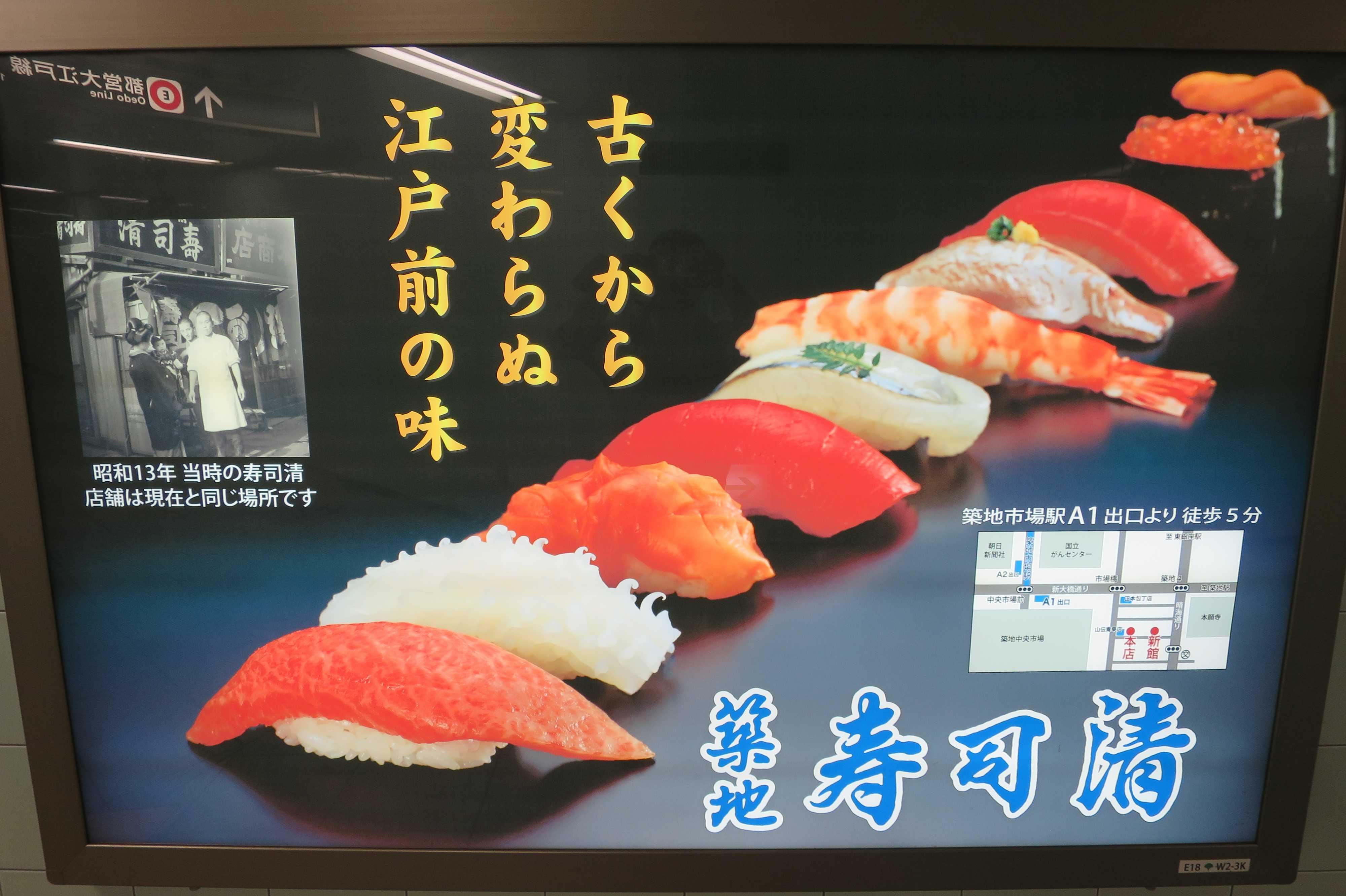 築地エリア - 大江戸線 築地市場駅の電飾看板(古くから変わらぬ江戸前の味「寿司清」)
