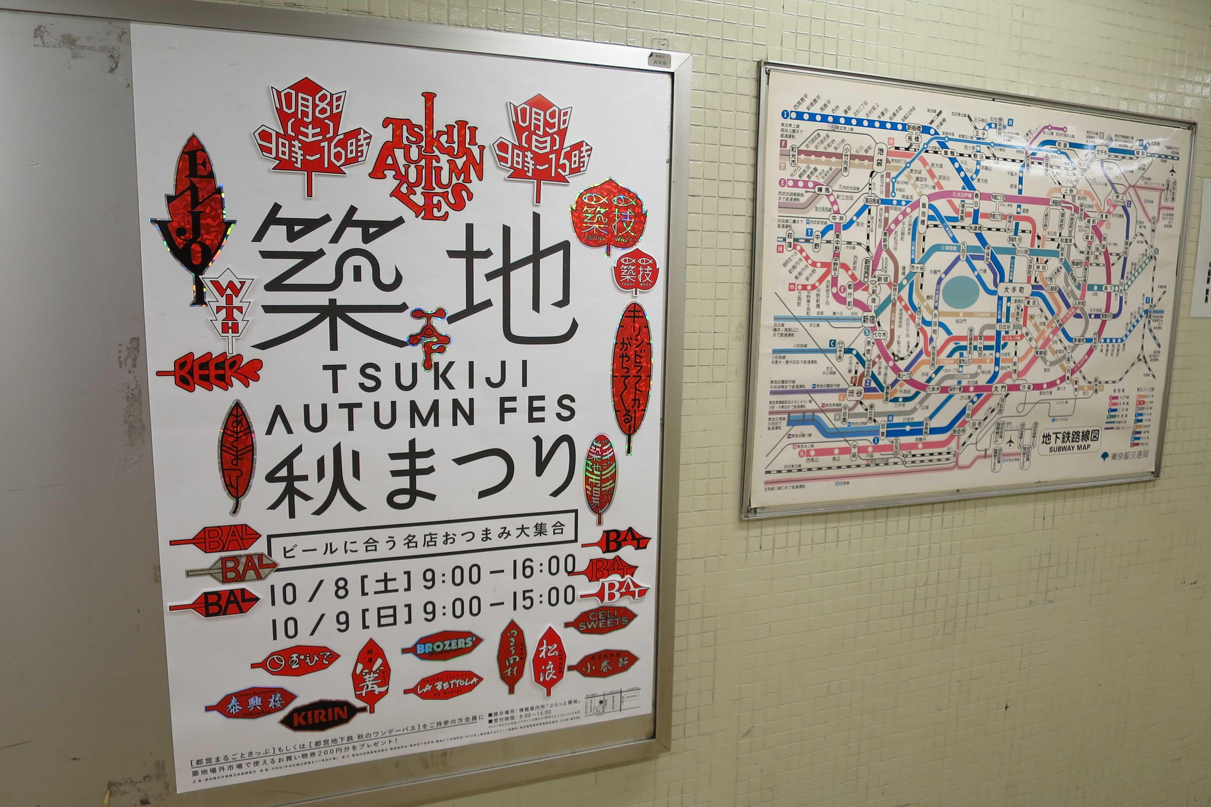 「築地 秋まつり」のポスター