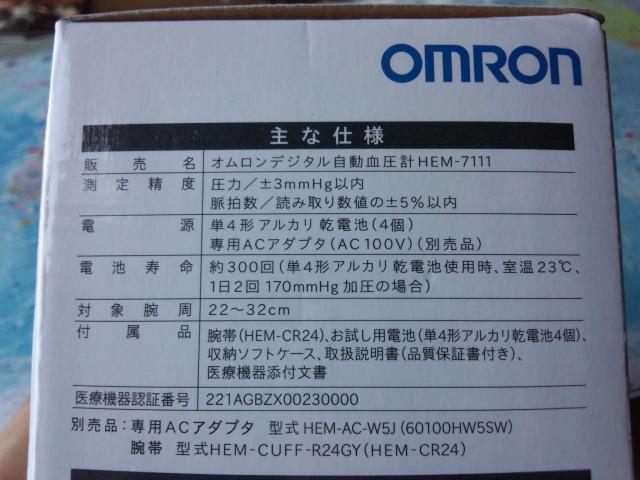 オムロンデジタル自動血圧計 HEM-7111の主な仕様
