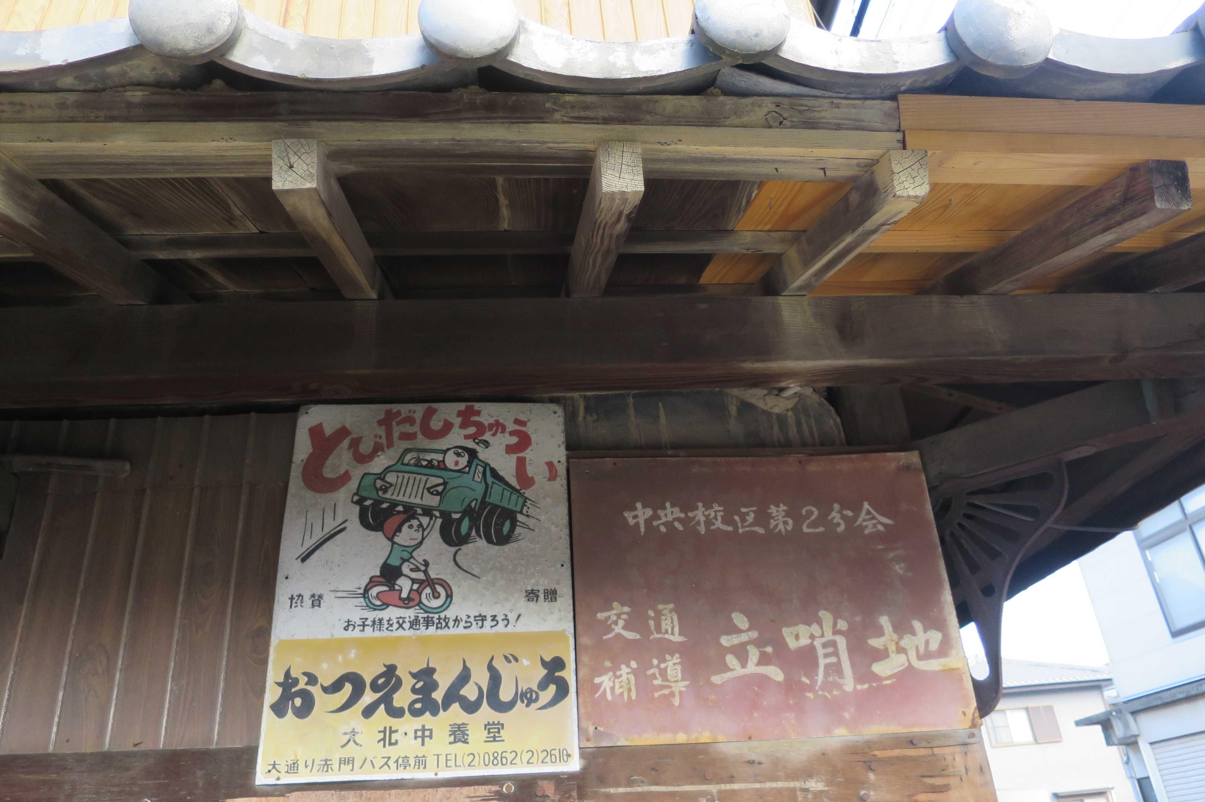 古い看板(おつえまんじゅう 大北中養堂)