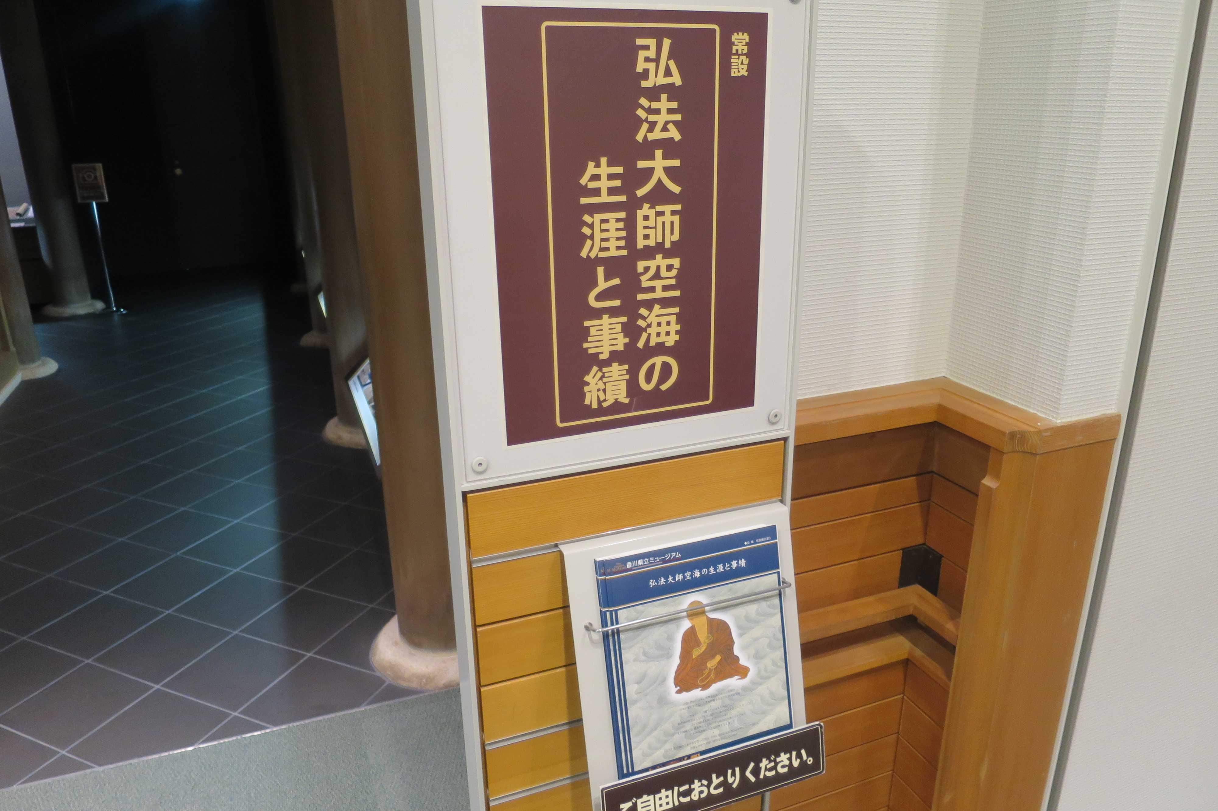 空海の生涯と事績 - 香川県立ミュージアム