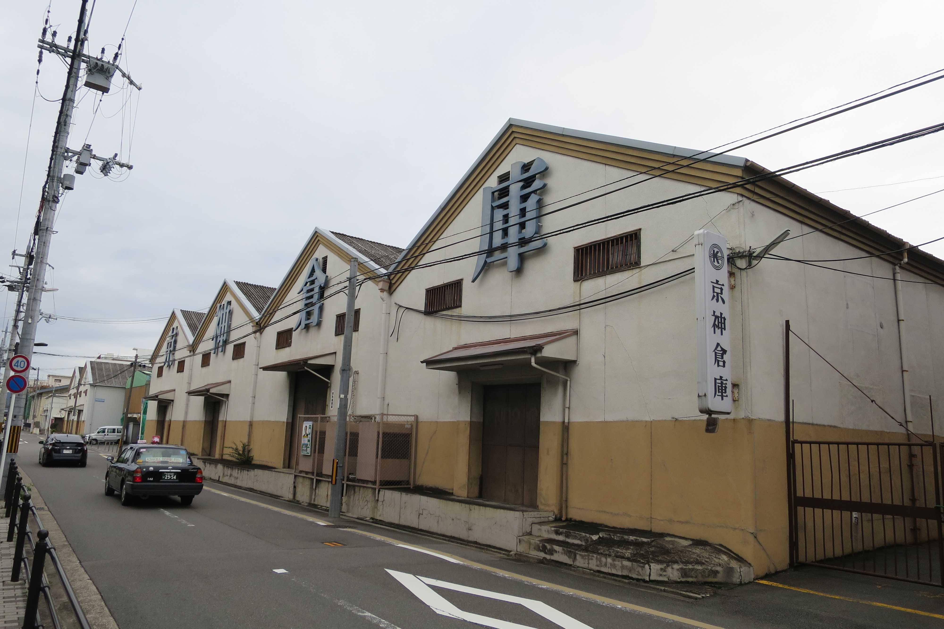 京神倉庫の倉庫群(京都市下京区和気町)