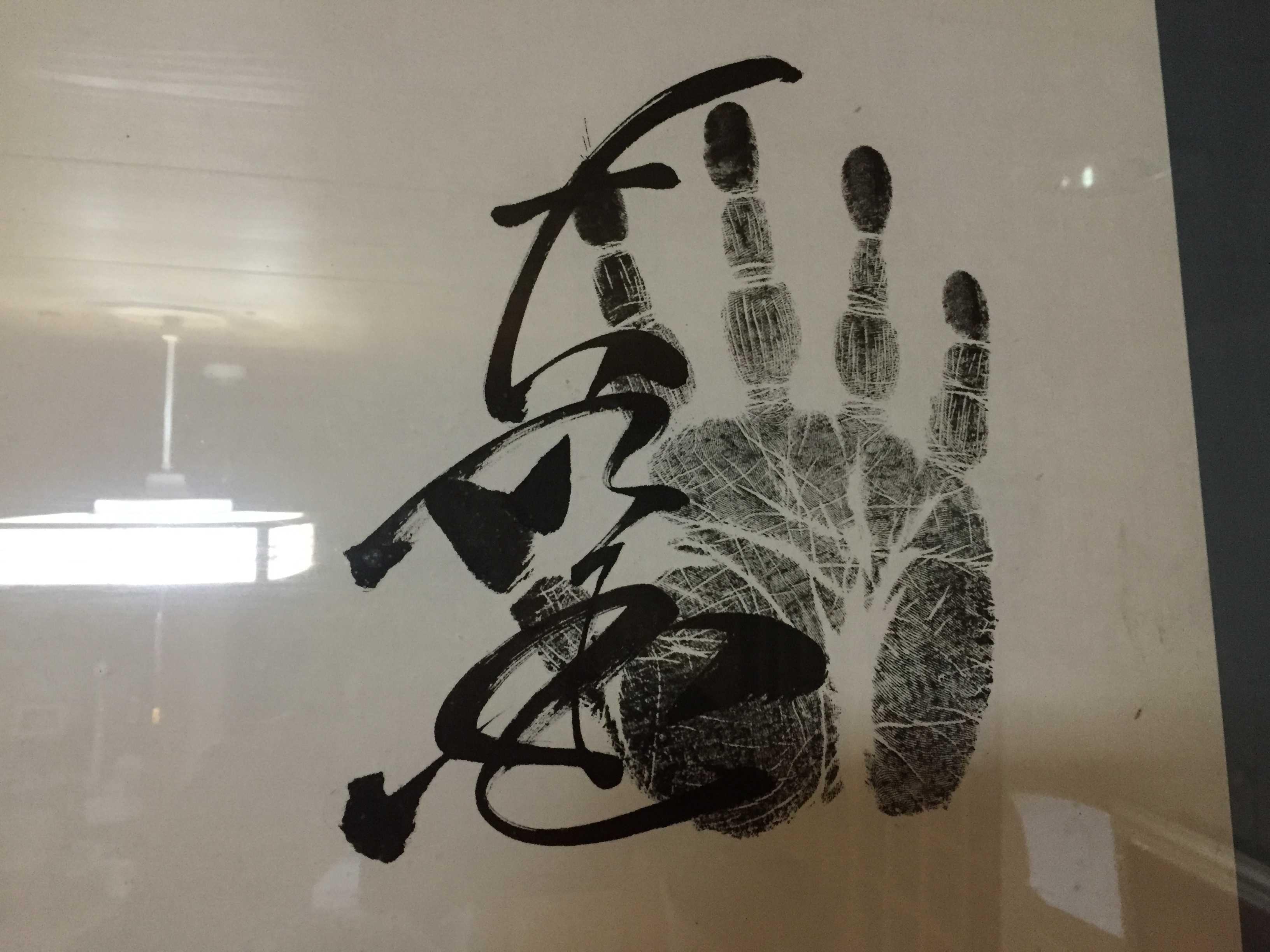 大乃国の手形とサイン