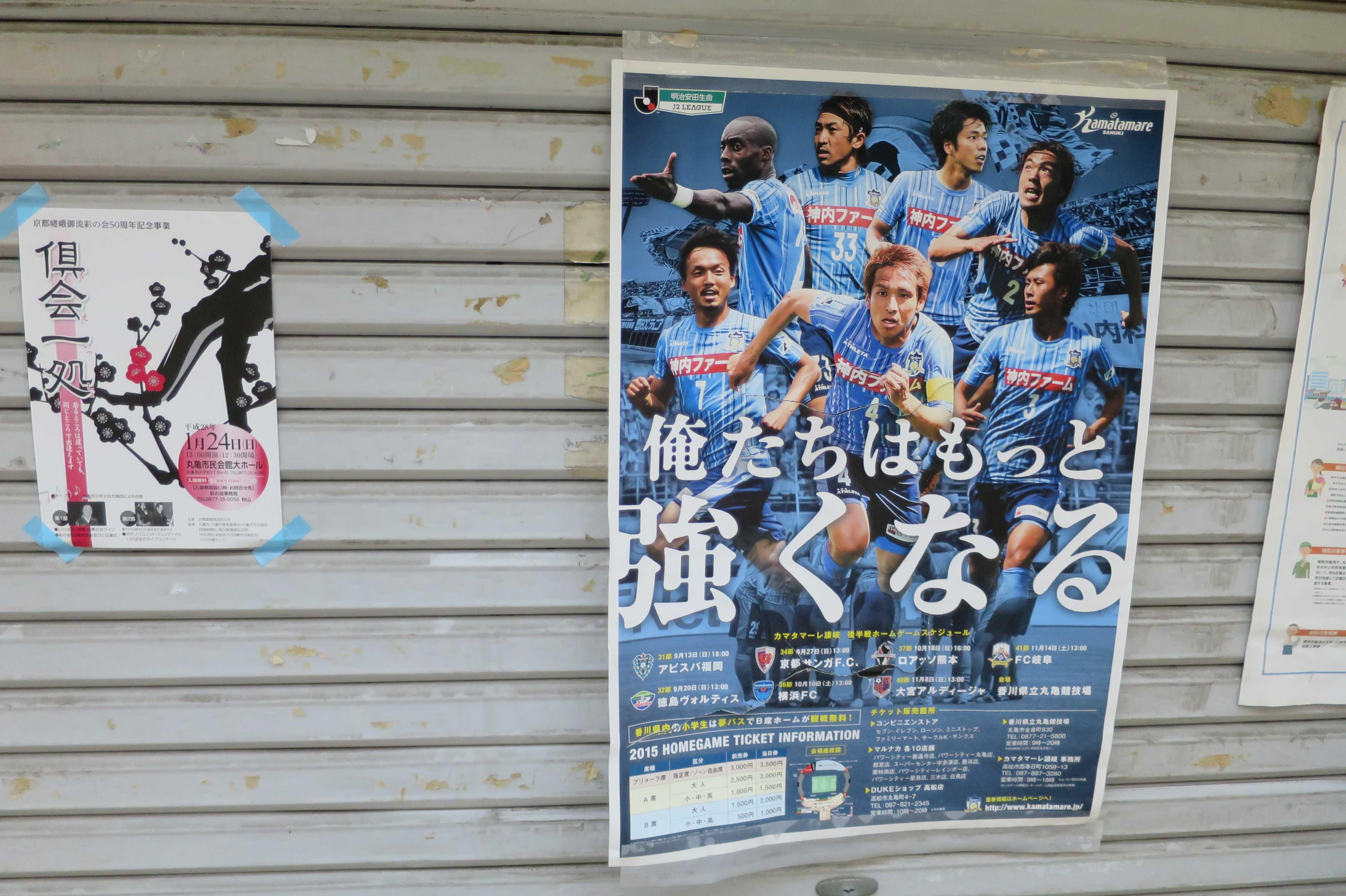 カマタマーレ讃岐ポスター