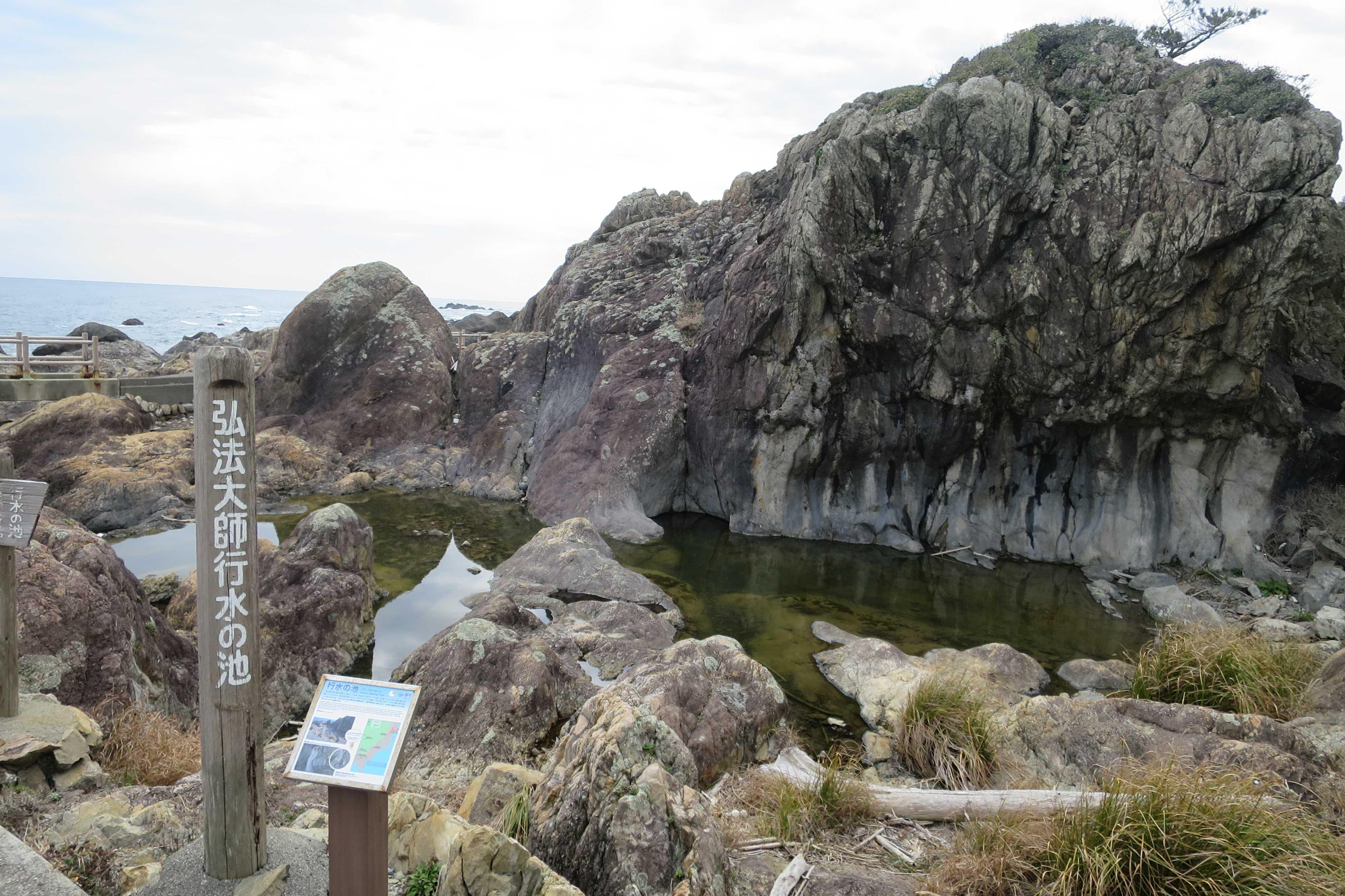 弘法大師行水の池