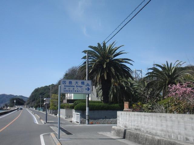 因島大橋 原付進入口・自転車歩行者進入口