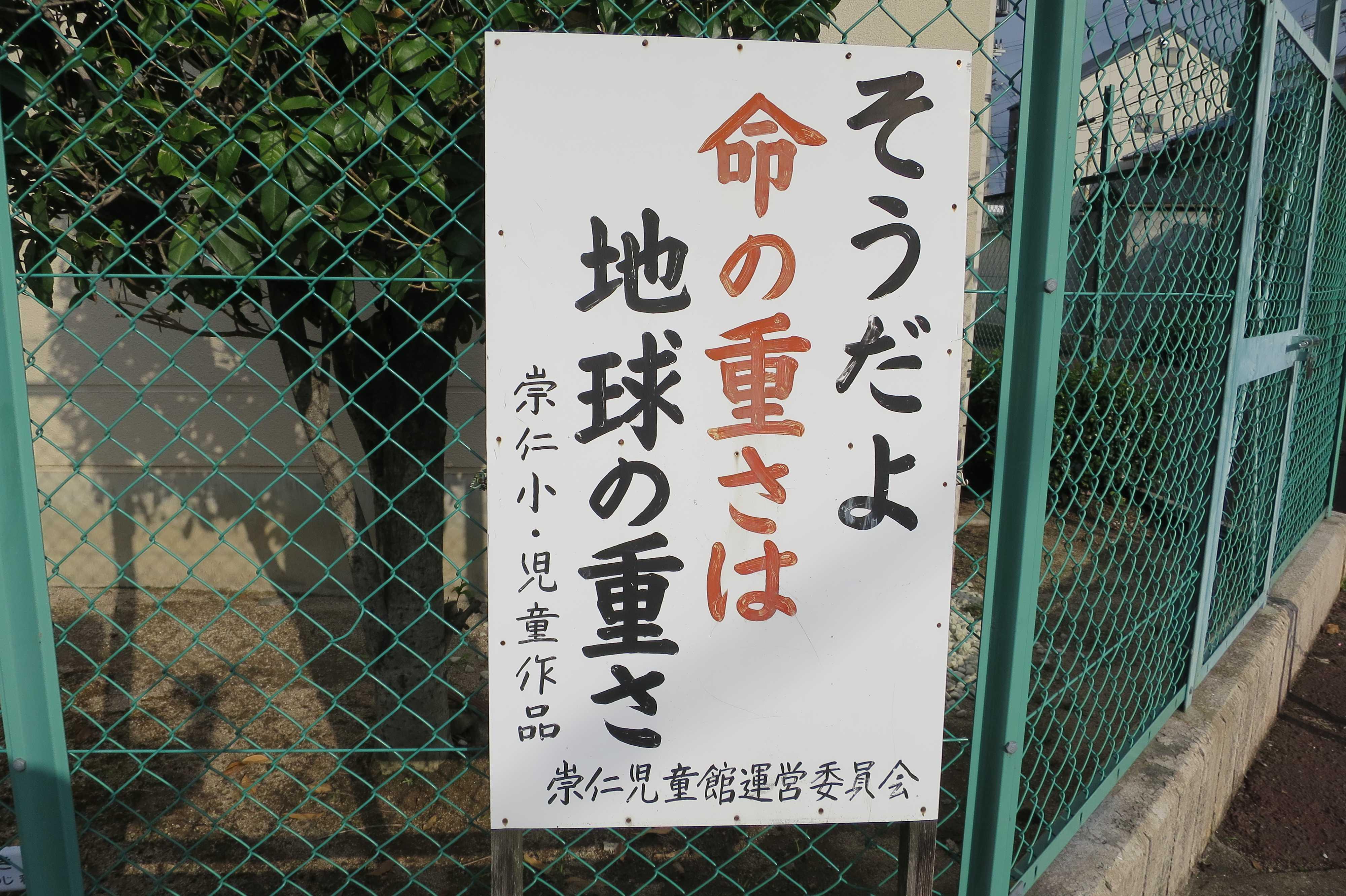 京都・崇仁地区 - 「そうだよ 命の重さは 地球の重さ」 崇仁小・児童作品 崇仁児童館運営委員会