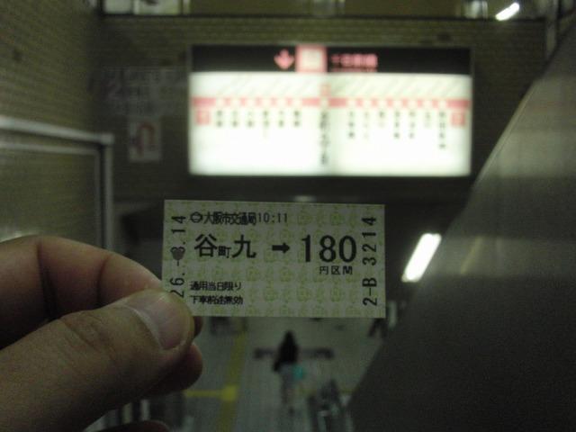 谷町九丁目駅の切符