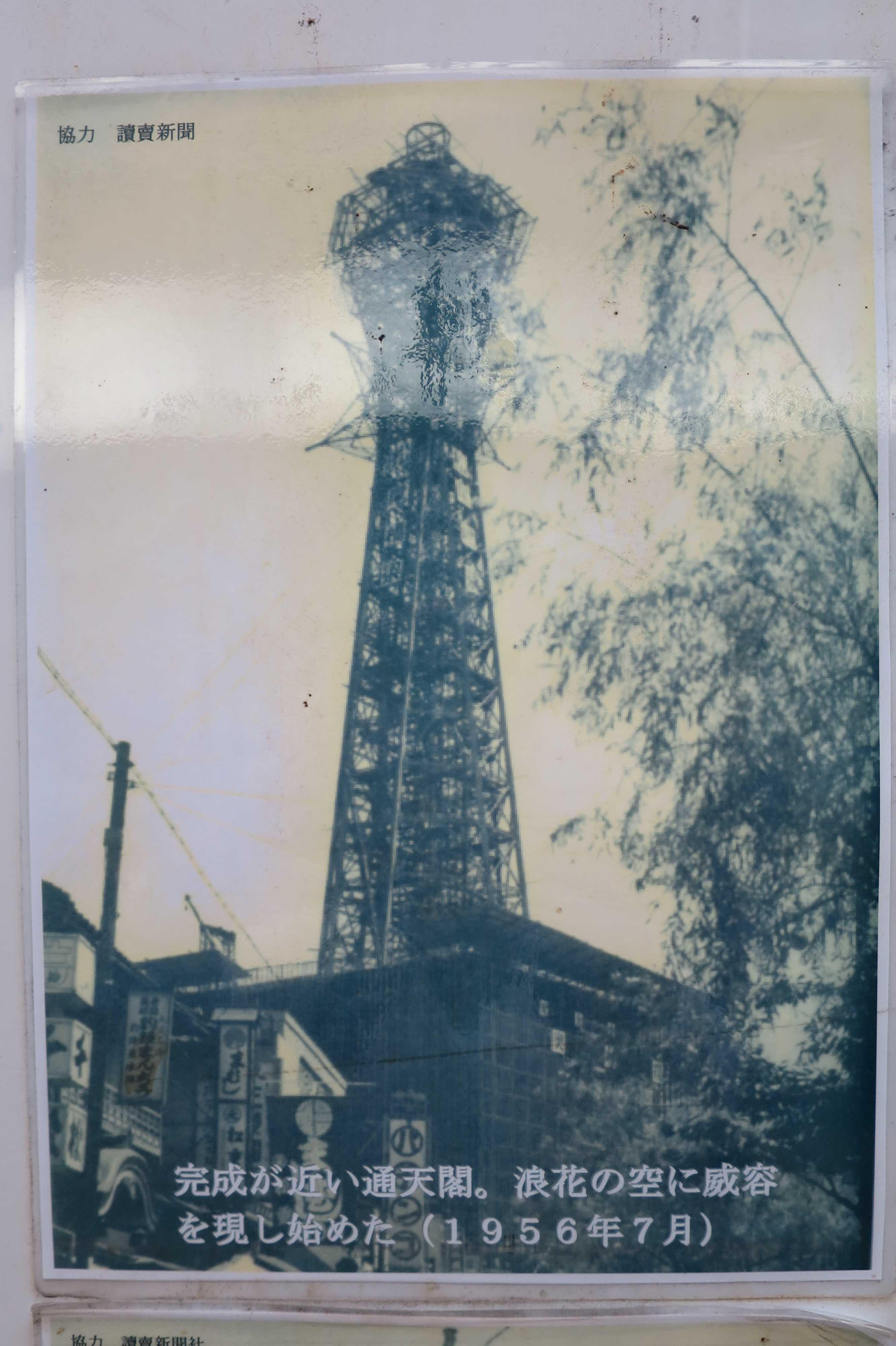 完成が近い通天閣の写真 - 昭和31年(1956年)7月