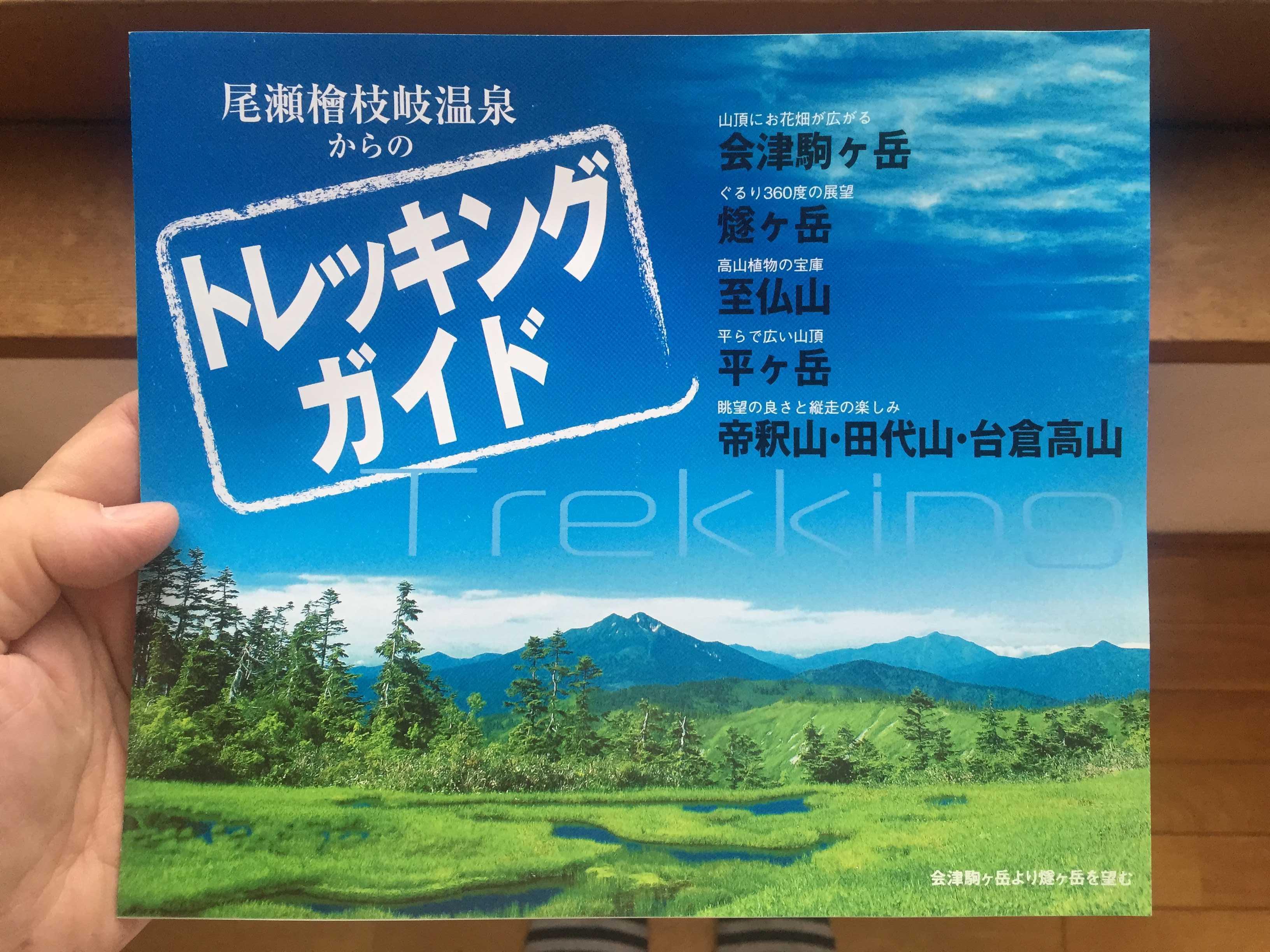 尾瀬檜枝岐温泉からのトレッキングガイド - 会津駒ヶ岳から燧ヶ岳を望む