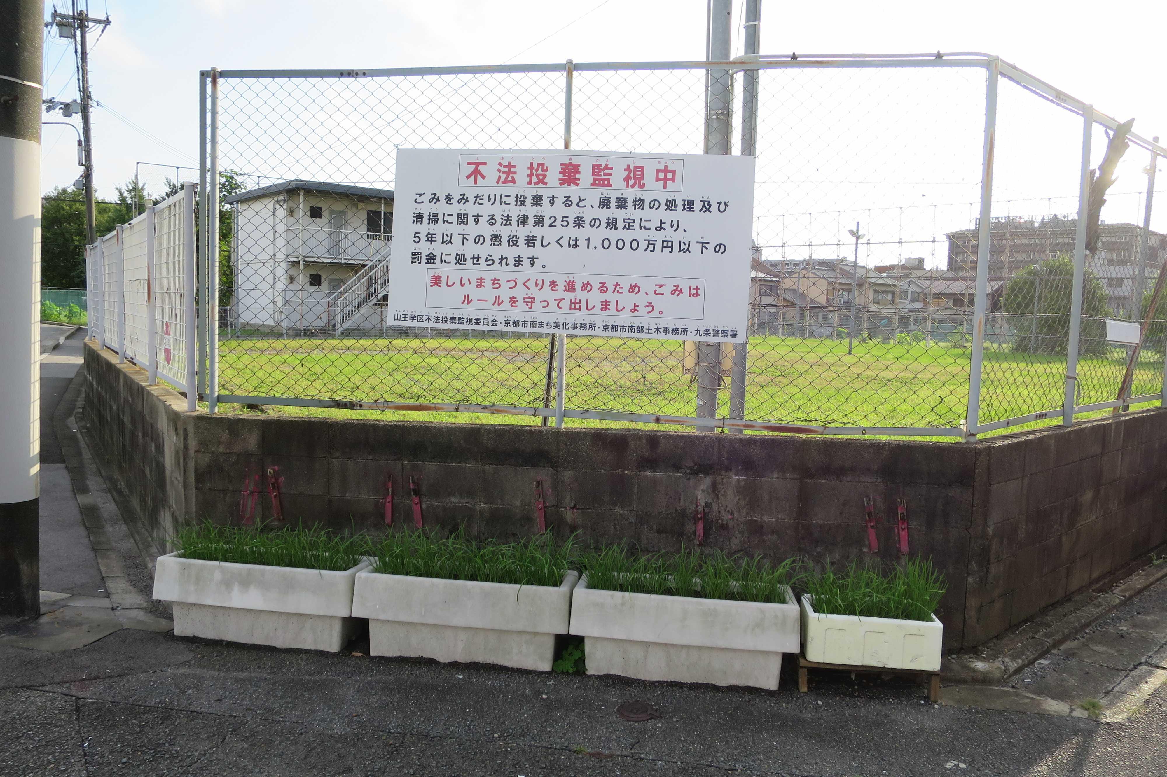 京都・崇仁地区 - 不法投棄監視中