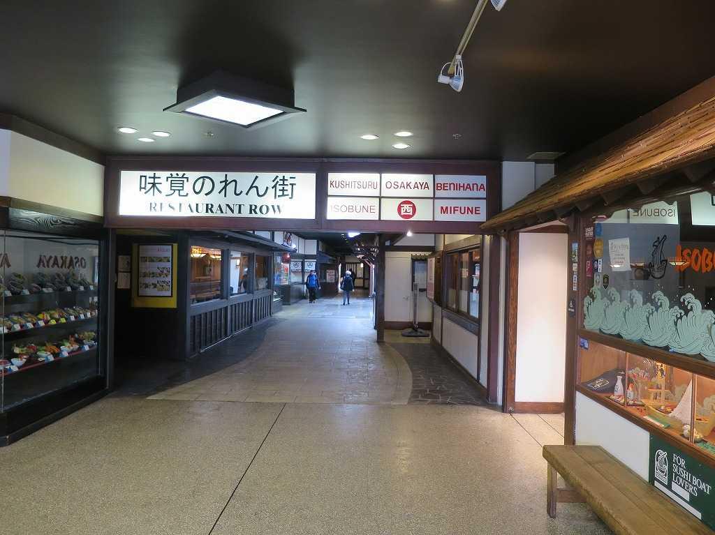 ジャパンタウン - 味覚のれん街
