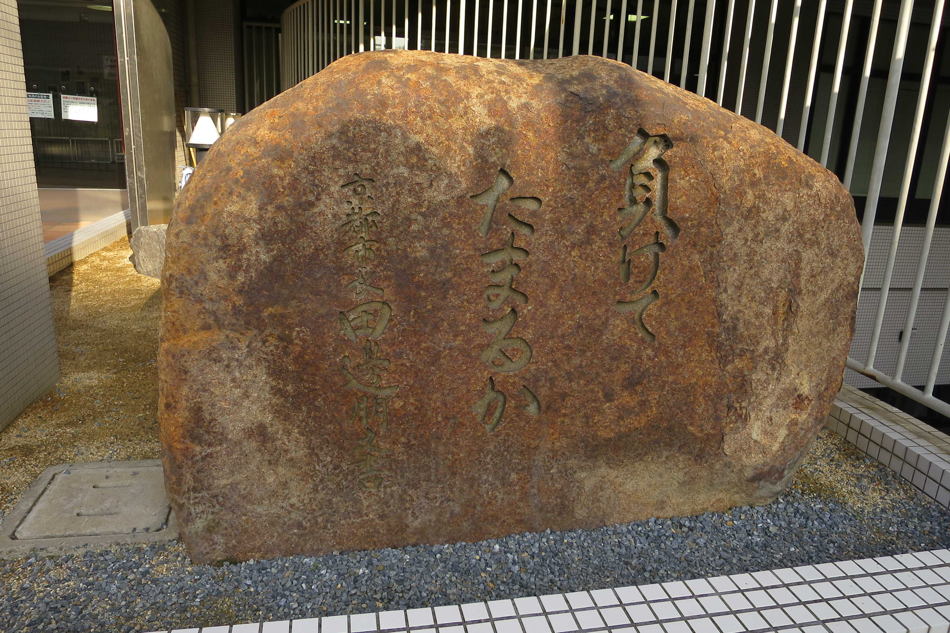 京都・崇仁地区 - 負けてたまるか 京都市長 田邊朋之の石碑(下京地域体育館)