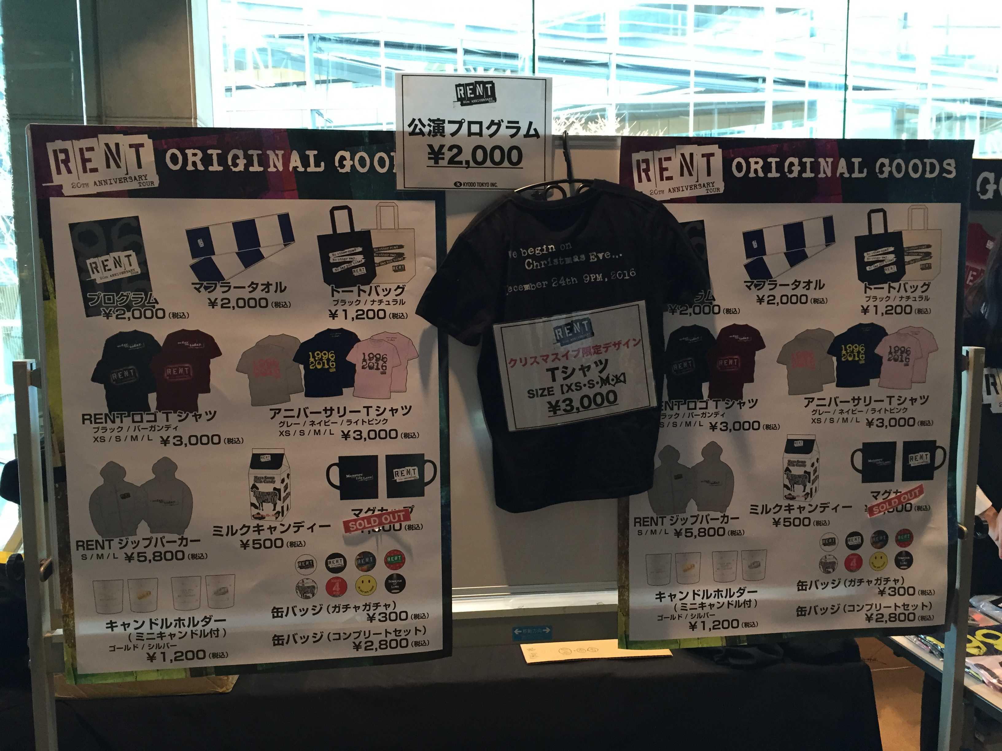 RENTの公演プラグラムやTシャツ
