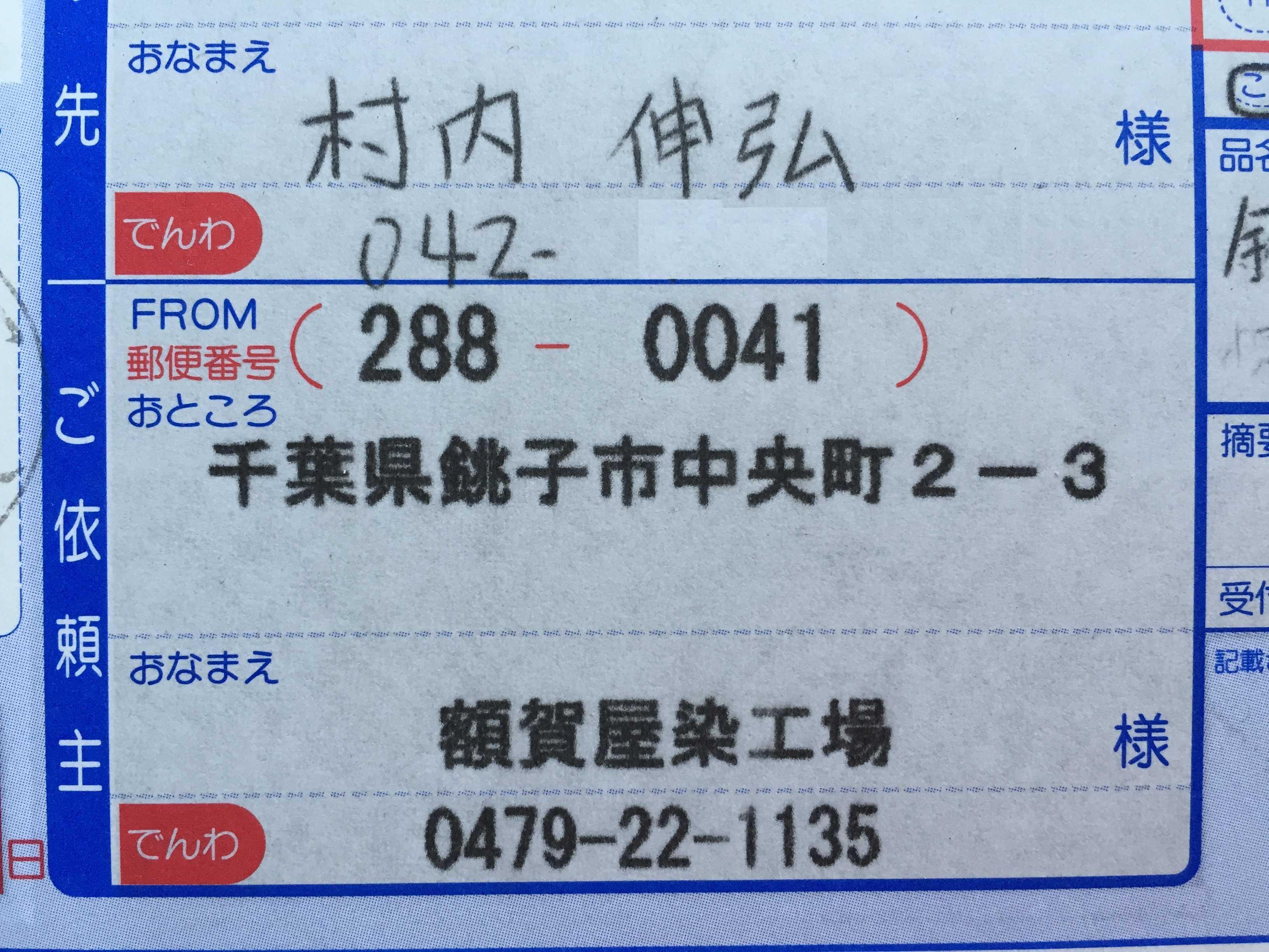〒288-0041 千葉県銚子市中央町 2-3 額賀屋染工場