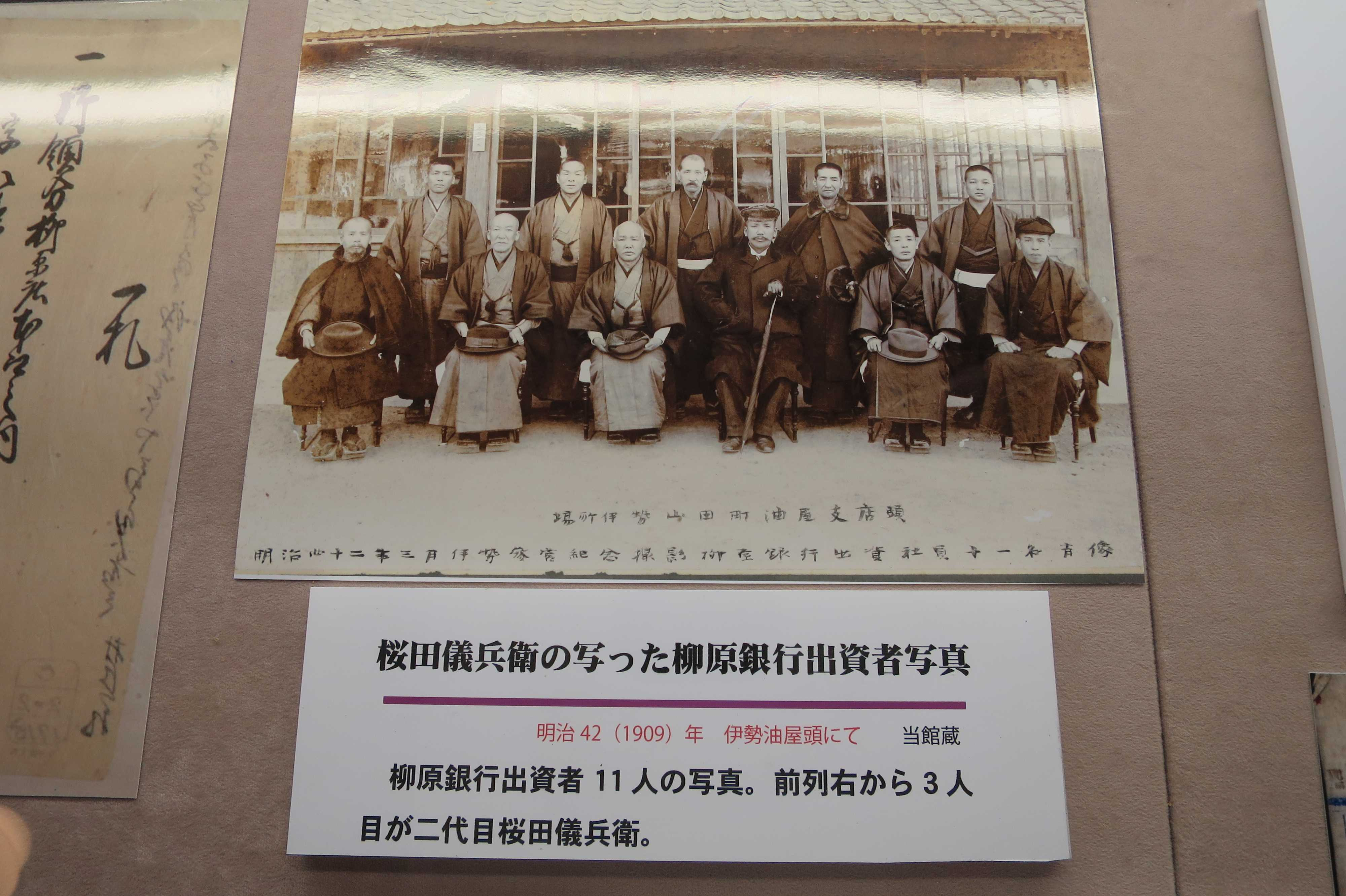 京都・崇仁地区 - 桜田儀兵衛の写った柳原銀行出資者の写真