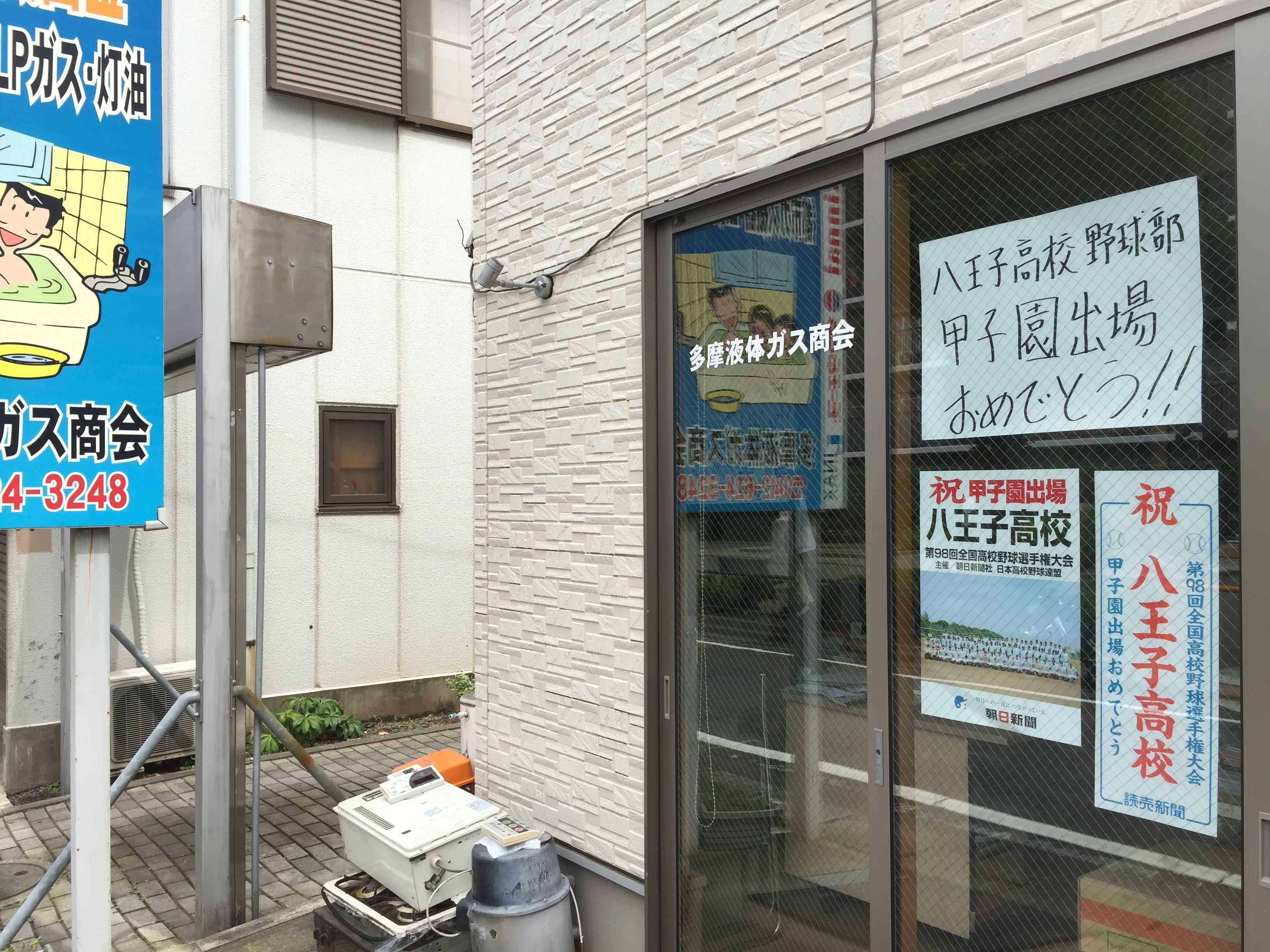 八王子高校 野球部 甲子園出場おめでとう!!手書きのお祝いメッセージ