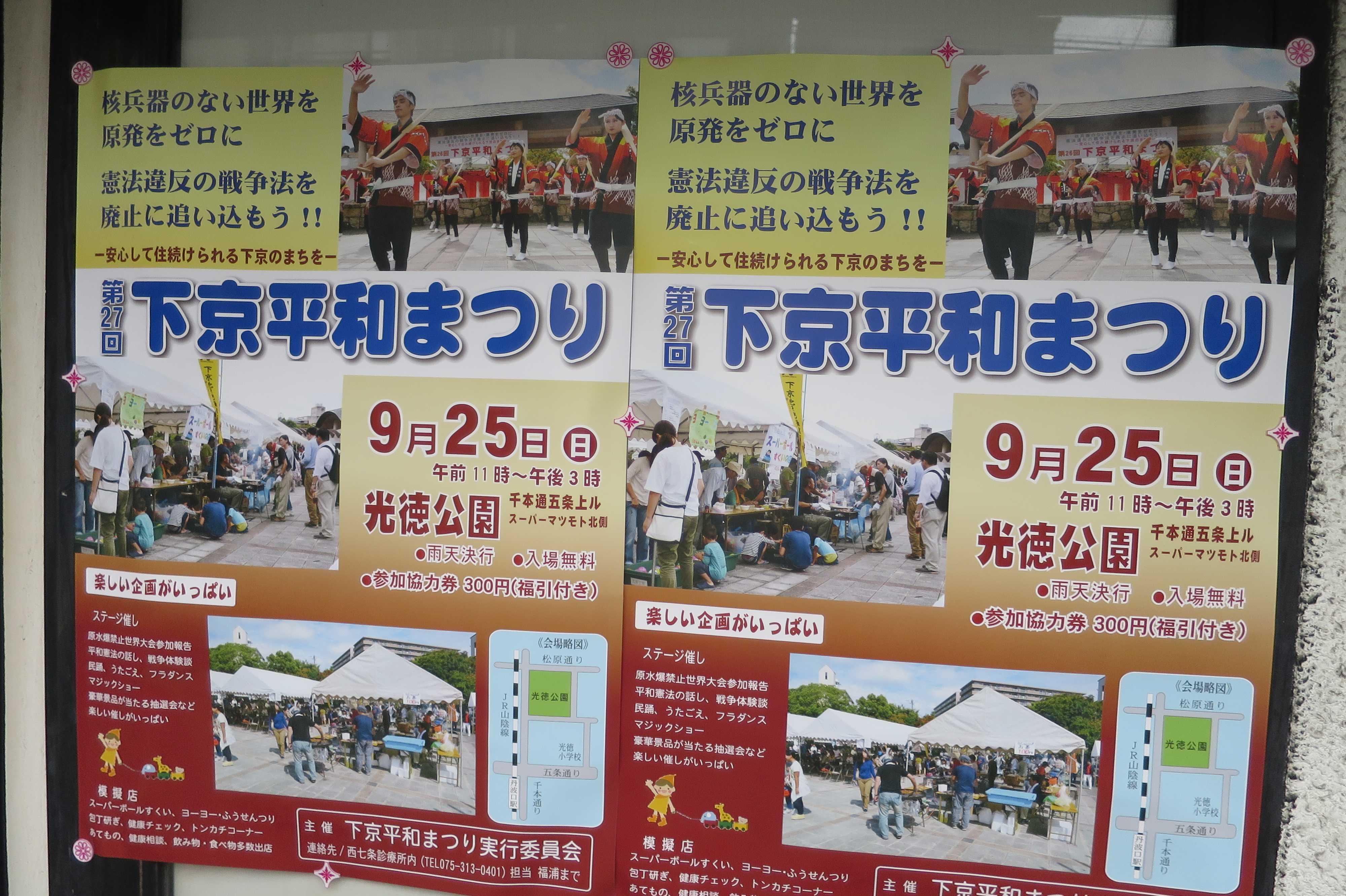 第27回 下京平和まつりのポスター
