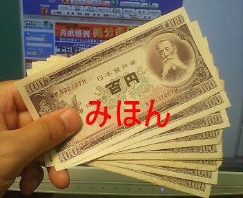 板垣退助の百円札(100円札)