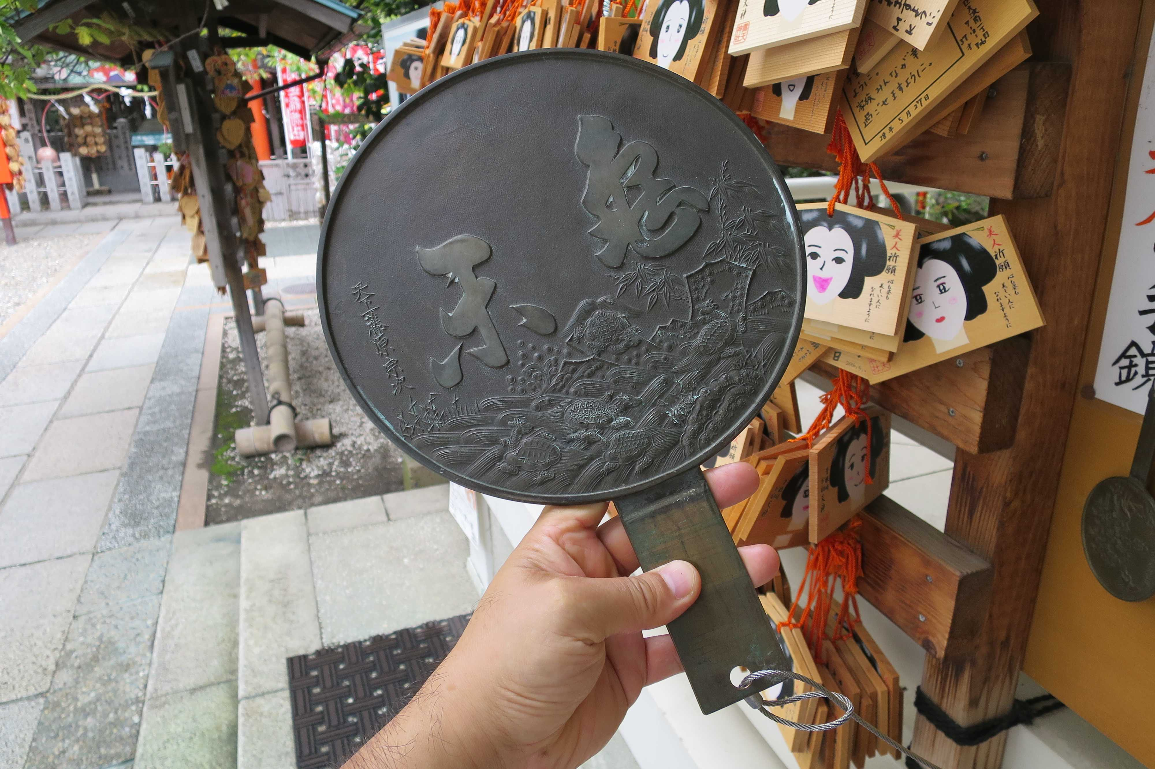 露天神社の心美人の手鏡