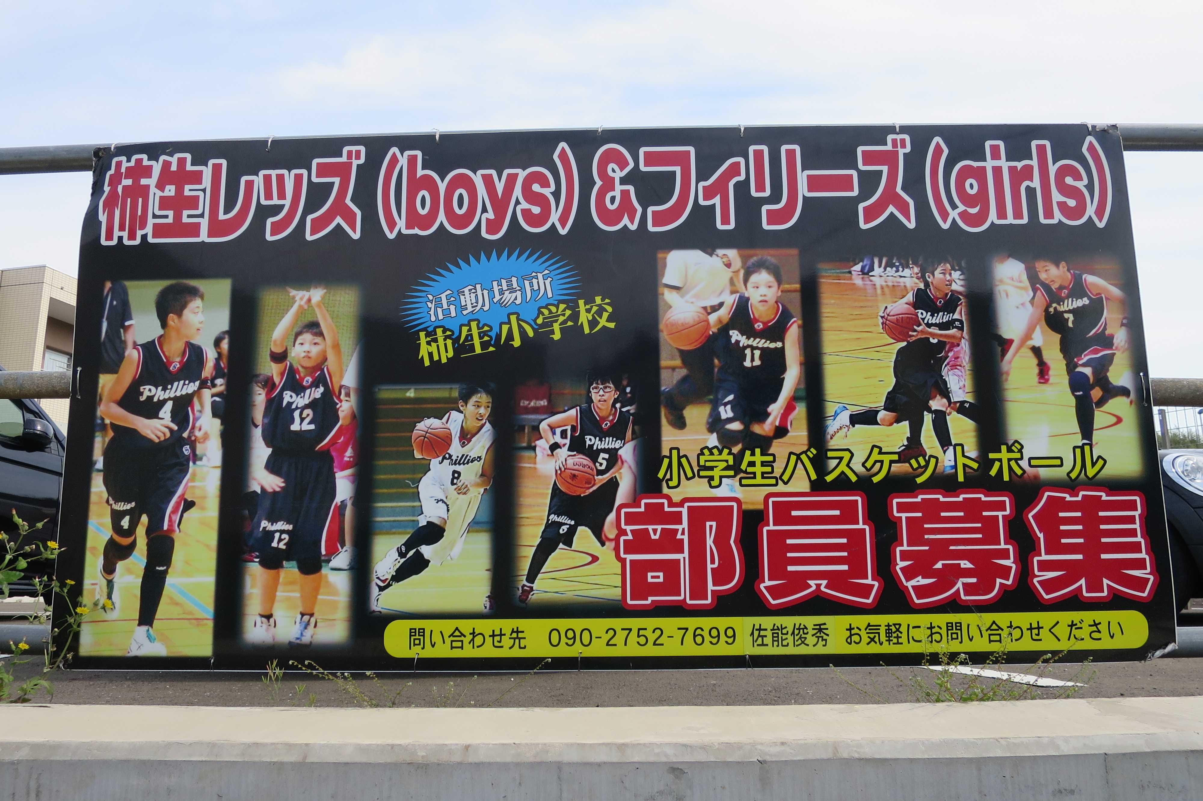 小学生バスケットボールチーム - 柿生レッズ(boys) & 柿生フィリーズ(girls)