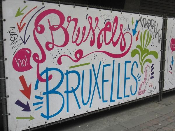 ベルギー・ブリュッセル