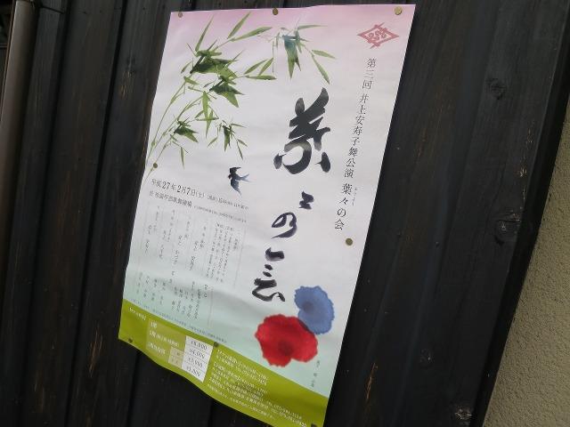 京舞井上流・井上安寿子さんの舞公演のポスター