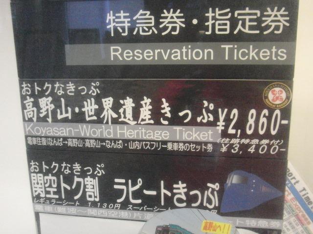 高野山・世界遺産きっぷ  2860円